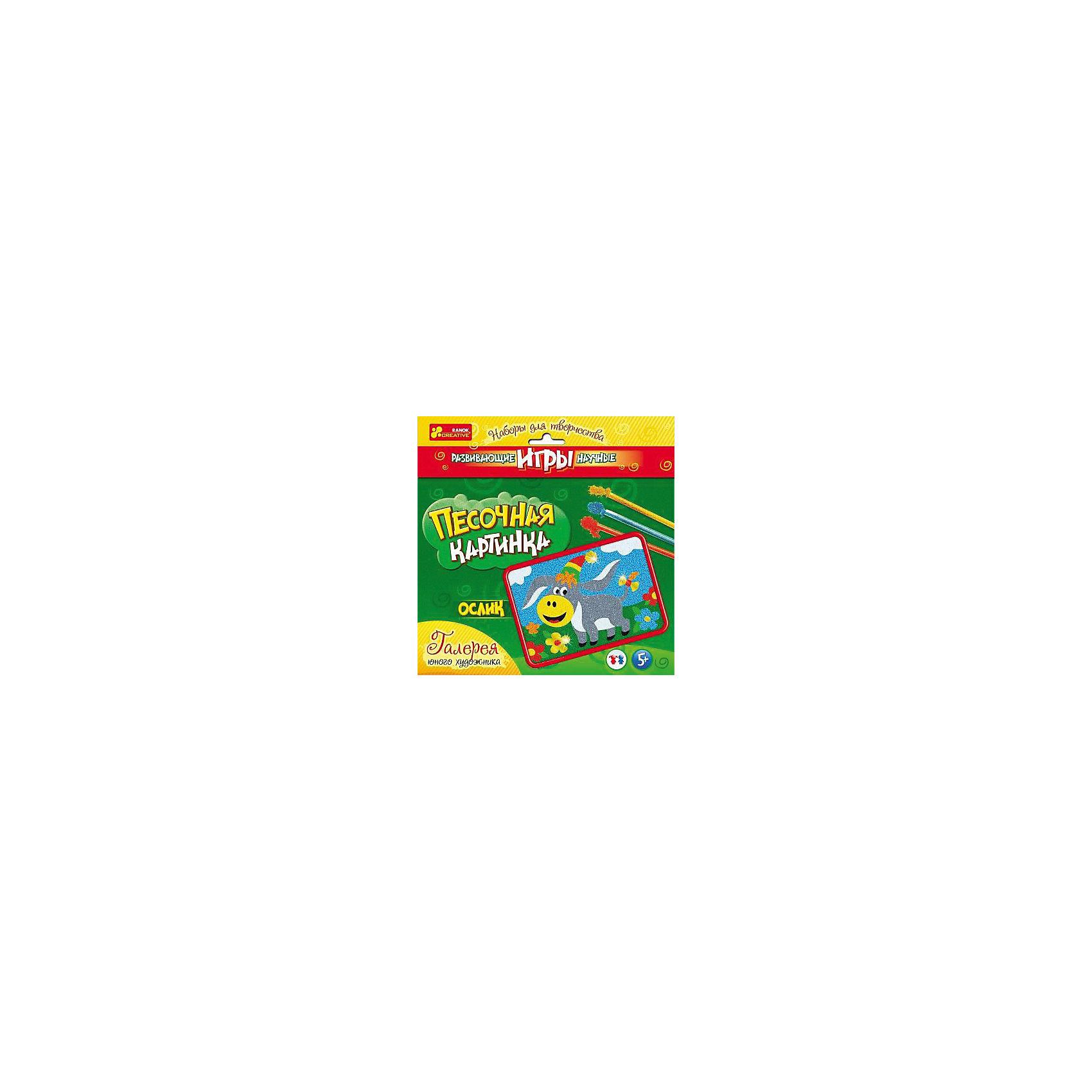 Картинка из песка ОсликХарактеристики:<br><br>• Предназначение: для занятий творчеством<br>• Пол: универсальный<br>• Количество цветов: 10 пакетиков – серый, черный, белый, зеленый, голубой, красный, желтый, оранжевый и др.<br>• Комплектация: разноцветный песок, картинка-основа, инструкция<br>• Материал: песок, картон, пластик<br>• Размеры упаковки (Д*Ш*В): 22*20*1 см<br>• Вес упаковки: 405 г <br>• Упаковка: прозрачный пакет<br><br>Картинка из песка Ослик от компании Ranok Creative, специализирующейся на производстве товаров для организации творческого досуга детей разного возраста, предназначен для создания панно из цветного песка. Набор состоит из картонной картинки-основы и 6 пакетиков с разноцветным песком. На основу нанесены цифры соответствующие номеру цвета песка. Кроме того, поверхность картинки – клейкая, что позволяет песку хорошо ложиться на поверхность и не рассыпаться. Рисование песком – это не только увлекательное занятие, оно способствует развитию мелкой моторики рук и оказывает релаксационный эффект! Творческие занятия с наборами от Ranok Creative способствуют развитию у детей креативного мышления, изысканного художественно-эстетического вкуса и развивают фантазию и воображение.<br><br>Картинку из песка Ослик можно купить в нашем интернет-магазине.<br><br>Ширина мм: 170<br>Глубина мм: 50<br>Высота мм: 220<br>Вес г: 115<br>Возраст от месяцев: 60<br>Возраст до месяцев: 96<br>Пол: Унисекс<br>Возраст: Детский<br>SKU: 5009307