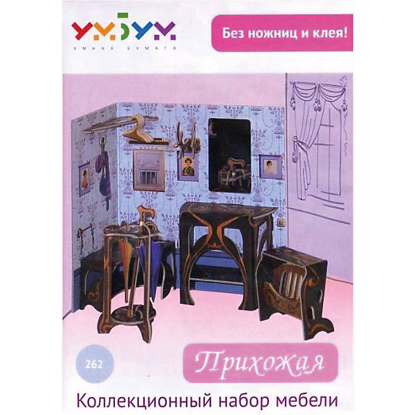 Коллекционный набор мебели ПрихожаяМодели из бумаги<br>Прихожая – один из серии наборов мебели под названием «Коллекционный набор мебели». Каждый из них является самодостаточным игровым объектом, но в тоже время они прекрасно подойдут и к Кукольному дому, в котором ребенок сможет их разместить с большим удовольствием для себя, друзей и родителей.<br><br>Количество деталей: 23.<br>Сложность сборки: 2.<br>Размер прихожей: 13х7х14 см.<br>Размер газетницы: 5,5х2,5х4,5 см.<br>Размер подставки для зонтов: 4,5х4,5х8 см.<br>Материал: переплетный картон.<br>Возраст: 5+.<br>Ширина мм: 180; Глубина мм: 5; Высота мм: 240; Вес г: 68; Возраст от месяцев: 60; Возраст до месяцев: 420; Пол: Унисекс; Возраст: Детский; SKU: 5012519;