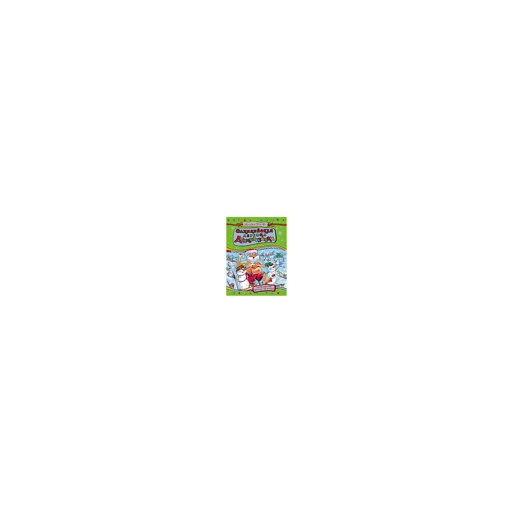 Олимпийская деревня Дедморозовка, А. УсачевКнига о новых приключениях жителей Дедморозовки. Если вы ещё не знаете, то Дедморозовка – это невидимая деревня, которая находится где-то в Архангельской или Вологодской области и где проводят большую часть года Дед Мороз , его внучка Снегурочка и их помощники – озорные снеговики и снегови?чки. В этой книге снеговики решили заняться зимними видами спорта и даже придумали новые, например: фигурное рисование, снегобол и сугробол. А Дедоморозовка стала настоящей Олимпийской деревней.<br><br>Ширина мм: 280<br>Глубина мм: 215<br>Высота мм: 8<br>Вес г: 428<br>Возраст от месяцев: 60<br>Возраст до месяцев: 84<br>Пол: Унисекс<br>Возраст: Детский<br>SKU: 5016312