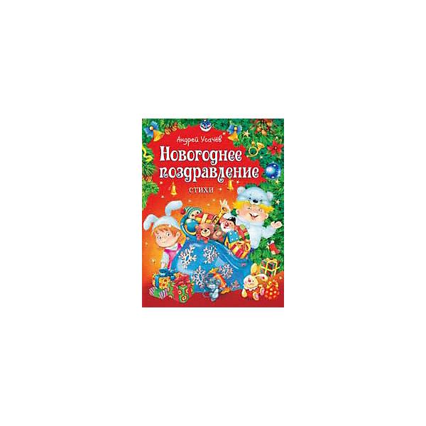 Новогоднее поздравление, А. УсачевНовогодние книги<br>Сборник новогодних и зимних стихов известного детского писателя Андрея Усачева!<br><br>Иллюстрации Елены Кузнецовой.<br><br>Ширина мм: 221<br>Глубина мм: 167<br>Высота мм: 6<br>Вес г: 185<br>Возраст от месяцев: 36<br>Возраст до месяцев: 60<br>Пол: Унисекс<br>Возраст: Детский<br>SKU: 5016315