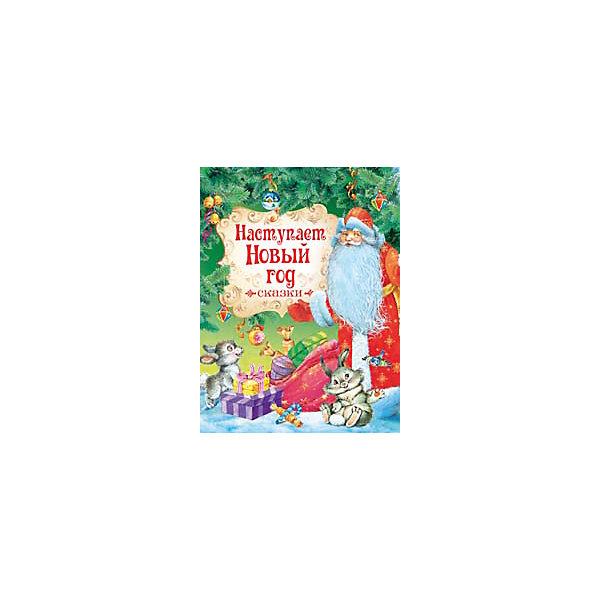Наступает Новый год. СказкиНовогодние книги<br>В сборник вошли такие популярные сказки, как: «Морозко», «По щучьему велению», «Лисичка-сестричка и серый волк» и «Три колоса».<br><br>Ширина мм: 221<br>Глубина мм: 167<br>Высота мм: 6<br>Вес г: 185<br>Возраст от месяцев: 36<br>Возраст до месяцев: 60<br>Пол: Унисекс<br>Возраст: Детский<br>SKU: 5016318