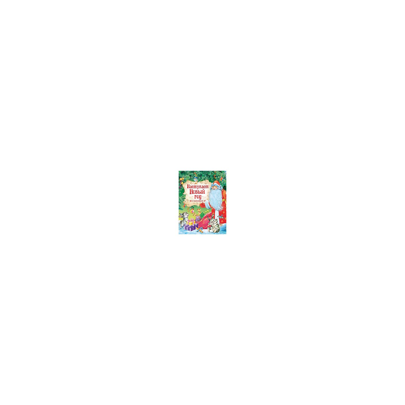 Наступает Новый год. СказкиВ сборник вошли такие популярные сказки, как: «Морозко», «По щучьему велению», «Лисичка-сестричка и серый волк» и «Три колоса».<br><br>Ширина мм: 221<br>Глубина мм: 167<br>Высота мм: 6<br>Вес г: 185<br>Возраст от месяцев: 36<br>Возраст до месяцев: 60<br>Пол: Унисекс<br>Возраст: Детский<br>SKU: 5016318