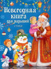 Росмэн Новогодняя книга для малышей, Стихи