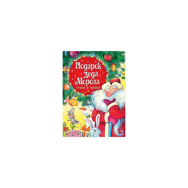Подарок Деда Мороза. Стихи и сказки