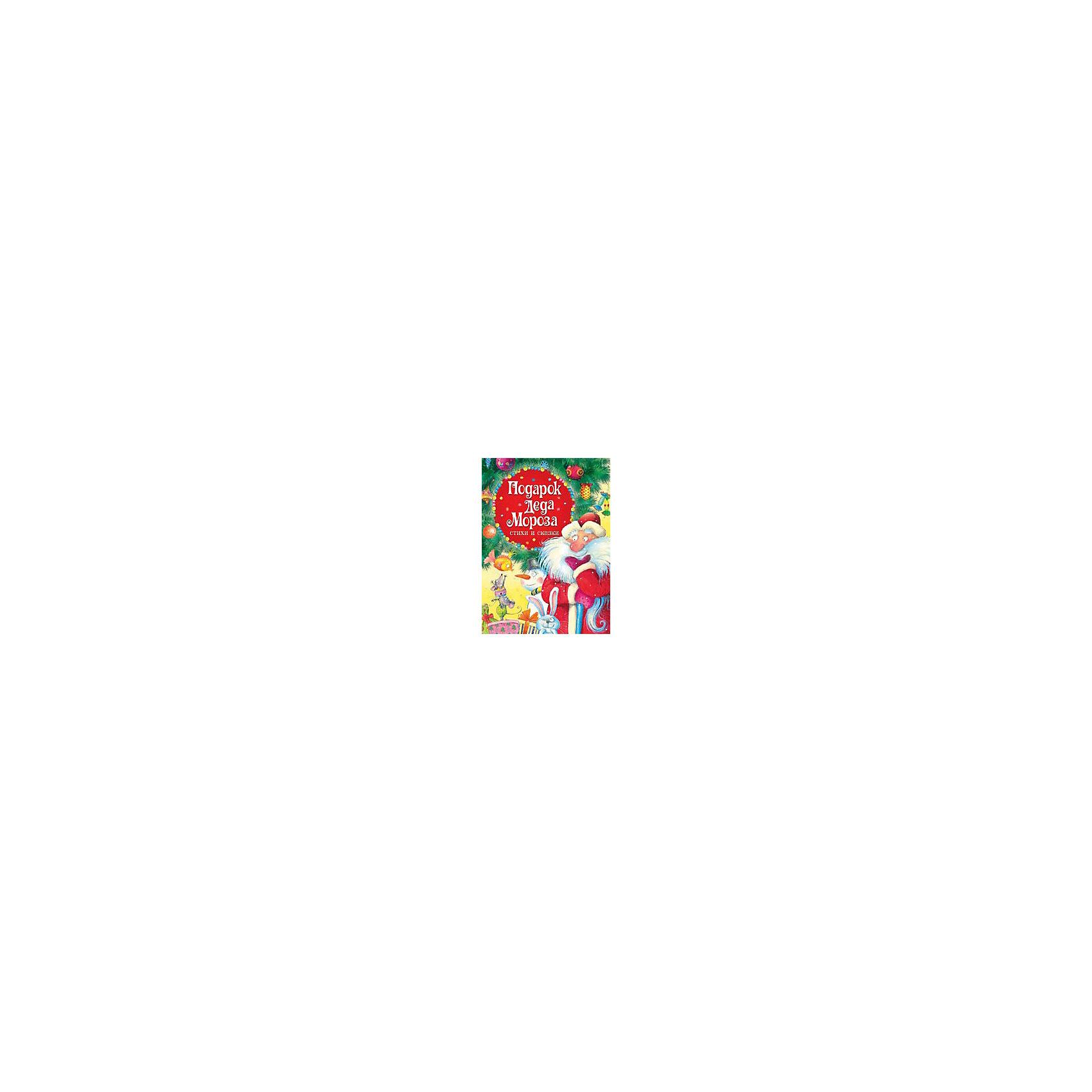 Росмэн Подарок Деда Мороза. Стихи и сказки новогодняя подарочная корзина закуска деда мороза