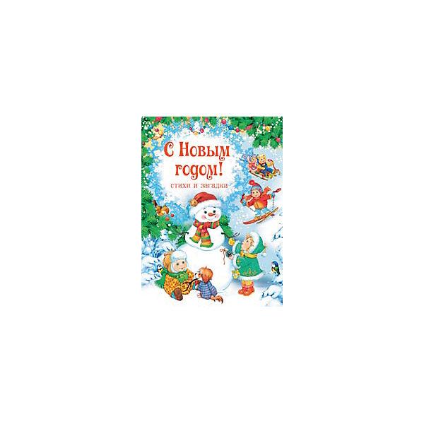 С Новым годом! Стихи и загадкиНовогодние книги<br>В сборник вошли самые любимые зимние стихи А. Усачева, Я. Явецкой, И. Жукова, Г. Дядиной и других авторов.  А также веселые детские загадки про зиму и про Новый год.<br><br>Ширина мм: 220<br>Глубина мм: 167<br>Высота мм: 7<br>Вес г: 186<br>Возраст от месяцев: 36<br>Возраст до месяцев: 60<br>Пол: Унисекс<br>Возраст: Детский<br>SKU: 5016322