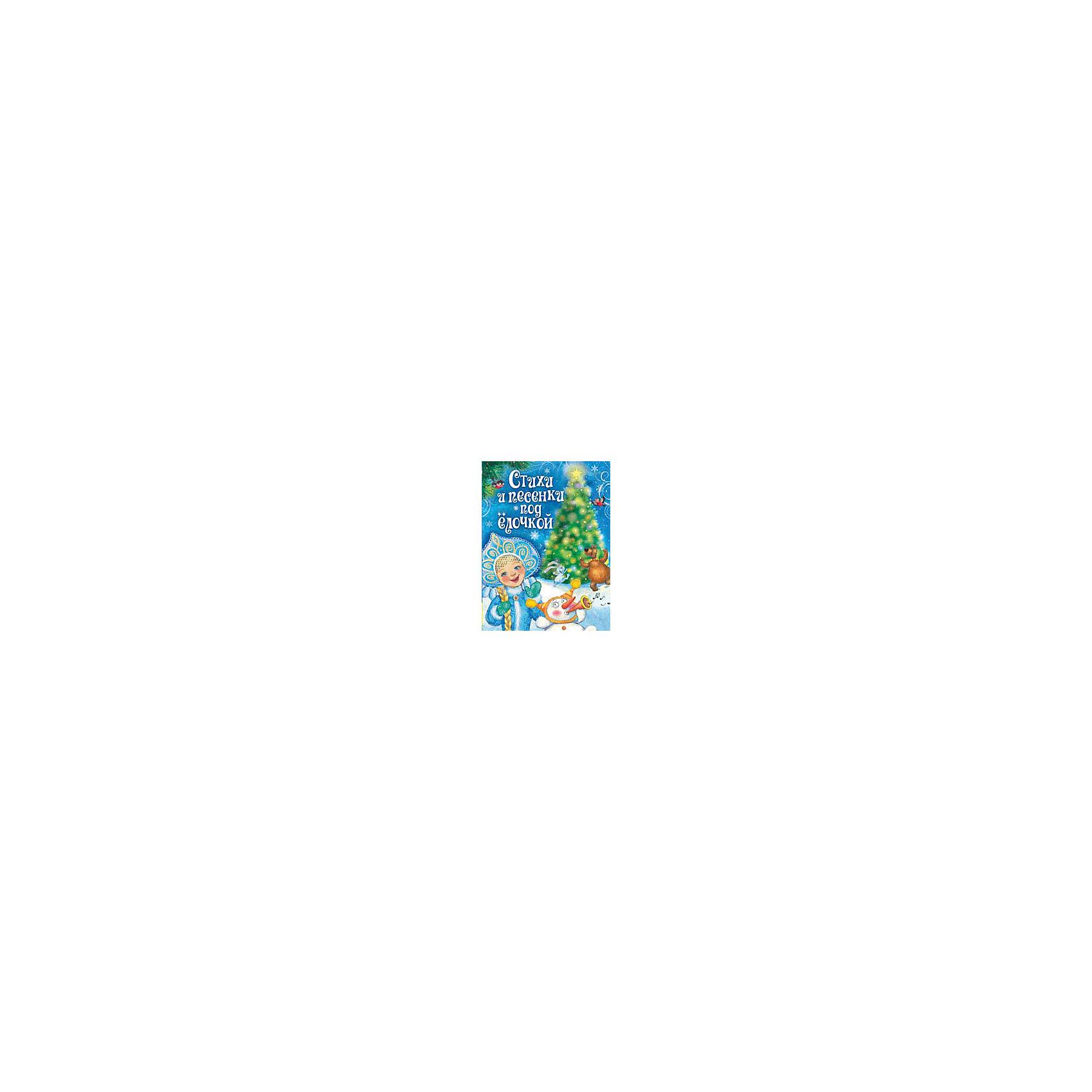 Росмэн Стихи и песенки под ёлочкой росмэн сборник стихов волшебная снежинка