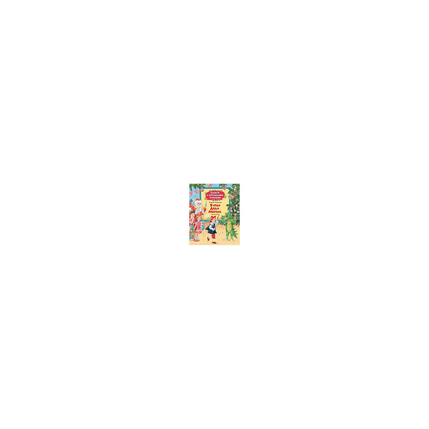 Я спас Деда Мороза, С. ГеоргиевКвадратные снежинки, живые снеговики, игра в снежки с жителями далекой Африки — каких только чудес не бывает под Новый год! В книге «Я спас Деда Мороза» вы найдете рассказы современного писателя Сергея Георгиева о новогодних чудесах, зимних играх и о многом другом. Рассказы Сергея Георгиева входят в программу для чтения в детских садах и рекомендованы для развития навыков чтения. &#13;<br>«Книги с крупными буквами» - это специально разработанная серия для детей, которые только начинают учиться читать. Крупный шрифт и давно знакомые произведения помогут детям легко и быстро складывать слоги в слова, составлять предложения и понимать прочитанное. &#13;<br>Иллюстрации Е. Комраковой.<br><br>Ширина мм: 242<br>Глубина мм: 205<br>Высота мм: 7<br>Вес г: 271<br>Возраст от месяцев: 36<br>Возраст до месяцев: 60<br>Пол: Унисекс<br>Возраст: Детский<br>SKU: 5016324