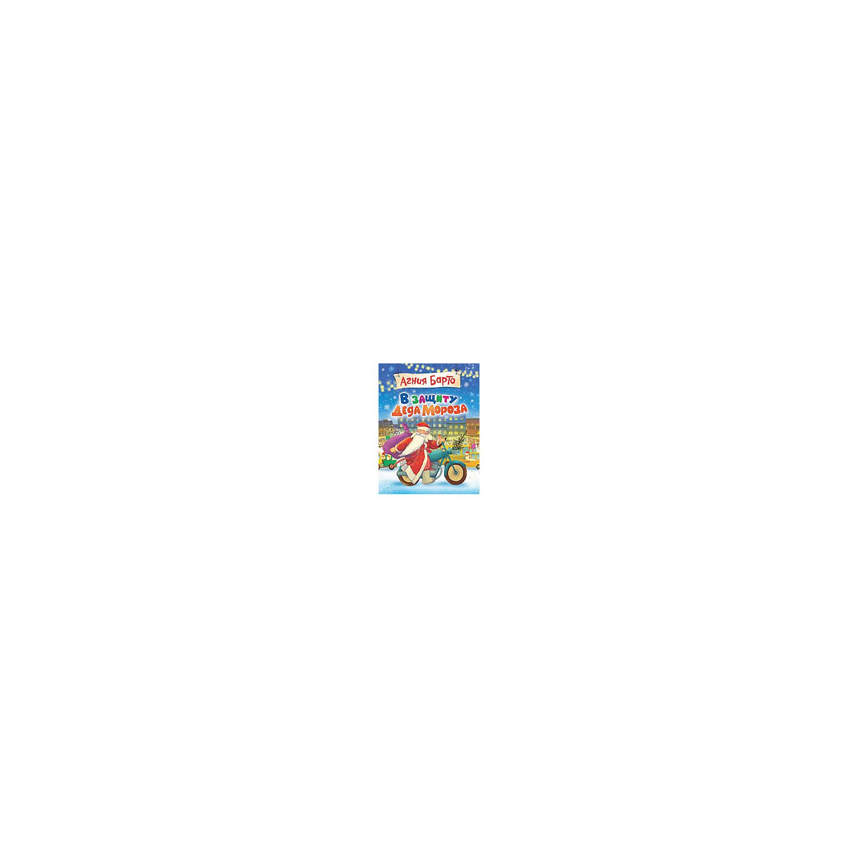 В защиту Деда Мороза, Стихи, А. БартоВ сборник «В защиту Деда Мороза» вошли стихотворения «Дело было в январе», «Сто одежек», «Новая Снегурочка», «Два снежка», «Ёлка», «Рукавички я забыла». Стихи Агнии Барто украсят новогодний праздник в кругу семьи и помогут родителям подготовить детей к предновогодним утренникам в детских садах. &#13;<br>Иллюстрации Елены Селивановой.<br><br>Ширина мм: 263<br>Глубина мм: 201<br>Высота мм: 7<br>Вес г: 319<br>Возраст от месяцев: 36<br>Возраст до месяцев: 60<br>Пол: Унисекс<br>Возраст: Детский<br>SKU: 5016325