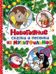 Росмэн Новогодние сказки и песенки из мультфильмов