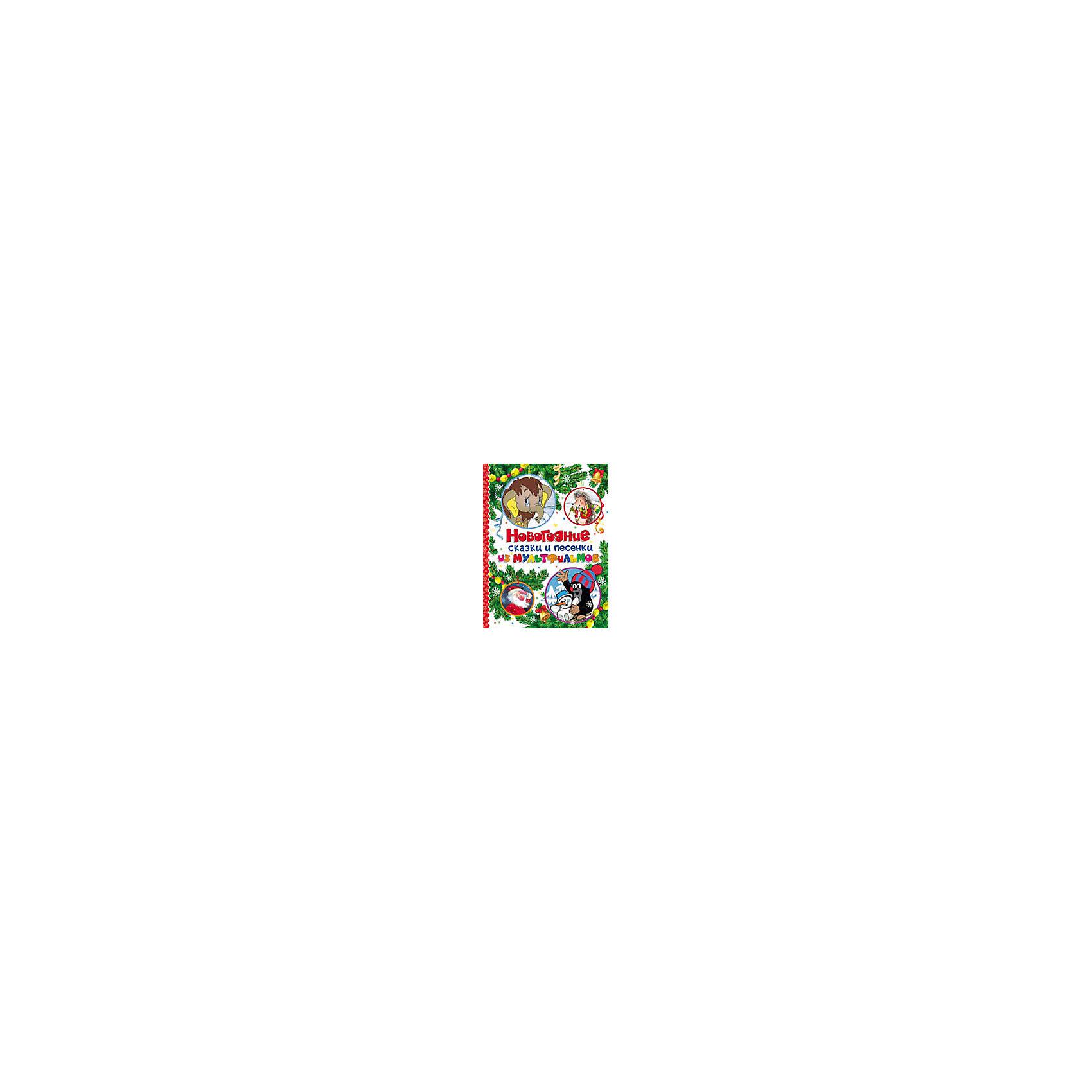 Новогодние сказки и песенки из мультфильмовВ сборнике Новогодние сказки и песенки из мультфильмов читателей ждут любимые герои новогодних мультиков! Вместе с ними ребята споют знаменитые песенки: «Кабы не было зимы», «Расскажи, Снегурочка…», «В лесу родилась ёлочка» и многие другие. А ещё заглянут в гости к Ёжику и Медвежонку, отправятся в путешествие по снежной Лапландии вместе с отважным мальчишкой Сампо и помогут самому знаменитому в мире Кротику подготовиться к Рождеству: нарядить ёлку, упаковать подарки и встретить весёлых гостей. Эта книга — самый лучший подарок на Новый год!<br><br>Ширина мм: 263<br>Глубина мм: 203<br>Высота мм: 11<br>Вес г: 490<br>Возраст от месяцев: 36<br>Возраст до месяцев: 60<br>Пол: Унисекс<br>Возраст: Детский<br>SKU: 5016326