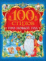 Росмэн 100 стихов про Новый год