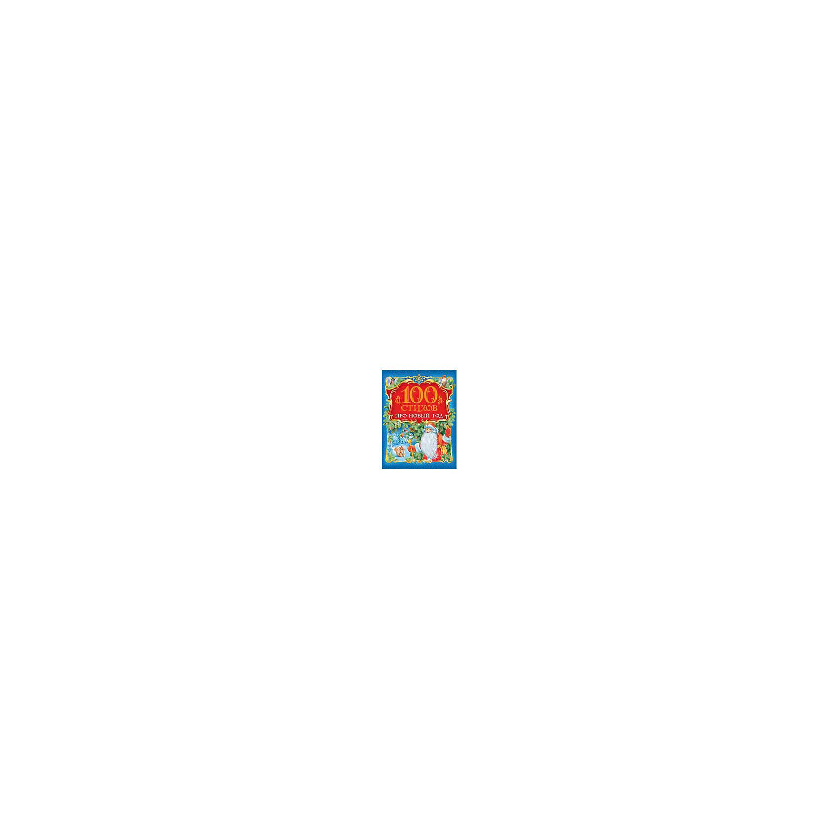 Росмэн 100 стихов про Новый год росмэн сборник стихов волшебная снежинка