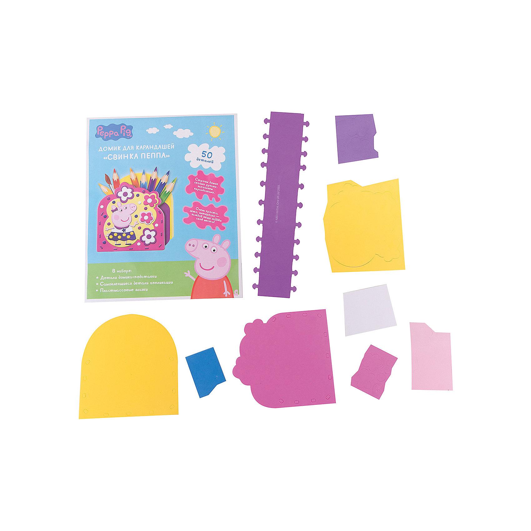 Домик для карандашей Свинка ПеппаПриучите своего ребенка к чистоте и порядку в легкой игровой форме! С этим набором малыш создаст сказочный домик для карандашей - без клея и ножниц! Для этого вставьте боковины в переднюю и заднюю части, закрепите дно. Рассмотрите картинку на упаковке, инструкцию и детали аппликации; определите, какие из них будут в нижнем слое. Снимая с элементов защитный слой, приклеивайте их слоями, и у вас получится очаровательный сказочный домик для карандашей. Во время этой творческой работы позвольте малышу самому выбирать детали, спрашивайте, какого они цвета, большие или маленькие, хвалите кроху. Это полезное занятие развивает у ребенка моторику, координацию мелких движений, восприятие цвета и формы, тактильное восприятие и другое.&#13;<br>В наборе для создания домика для карандашей Свинка Пеппа ТМ Свинка Пеппа 50 деталей: детали домика-подставки, самоклеящиеся детали из мягкого материала ЭВА, пластиковые вращающиеся глазки с клеевым слоем. Товар сертифицирован. Срок годности: 5 лет.<br><br>Ширина мм: 300<br>Глубина мм: 240<br>Высота мм: 8<br>Вес г: 60<br>Возраст от месяцев: 36<br>Возраст до месяцев: 84<br>Пол: Унисекс<br>Возраст: Детский<br>SKU: 5016343