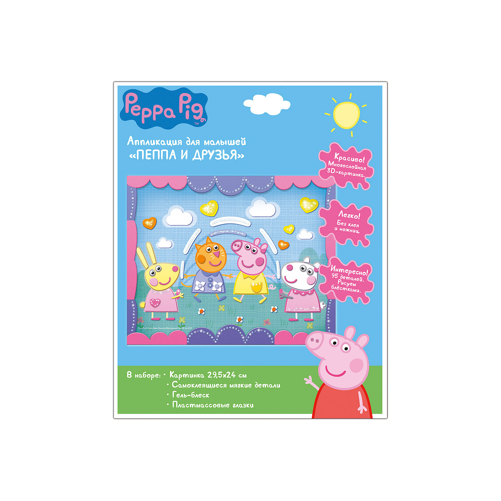 Аппликация ПЕППА И ДРУЗЬЯ, 29,5X24смРукоделие<br>Предложите своему малышу создать красивую аппликацию «Пеппа и друзья» ТМ «Peppa Pig». Рассмотрите картинку и позвольте ребенку самостоятельно выбрать детали, которые будут в находиться в нижнем слое. Снимите с выбранного фрагмента защитный слой бумаги и вклейте деталь в контур рисунка, объяснив последовательность создания картинки. Остальные элементы нужно наклеить слоями. Обращайте внимание крохи на готовую картинку на упаковке. Если он ошибся, деталь можно переклеить, пока клей не подсох. Просите малыша назвать цвет детали, проговаривать, большая она или маленькая, куда ее приклеиваете. Затем украсьте картинку гелем-блеском. Обязательно похвалите ребенка и поставьте готовую картинку на самое видное место!&#13;<br>В наборе для аппликации: картонная цветная картинка (29,5х24 см), набор самоклеящихся деталей для аппликации из мягкого материала ЭВА, пластмассовые вращающиеся глазки, гель-краска с блестками. Товар сертифицирован. Срок годности – 5 лет.<br><br>Ширина мм: 300<br>Глубина мм: 240<br>Высота мм: 7<br>Вес г: 77<br>Возраст от месяцев: 84<br>Возраст до месяцев: 108<br>Пол: Унисекс<br>Возраст: Детский<br>SKU: 5016357