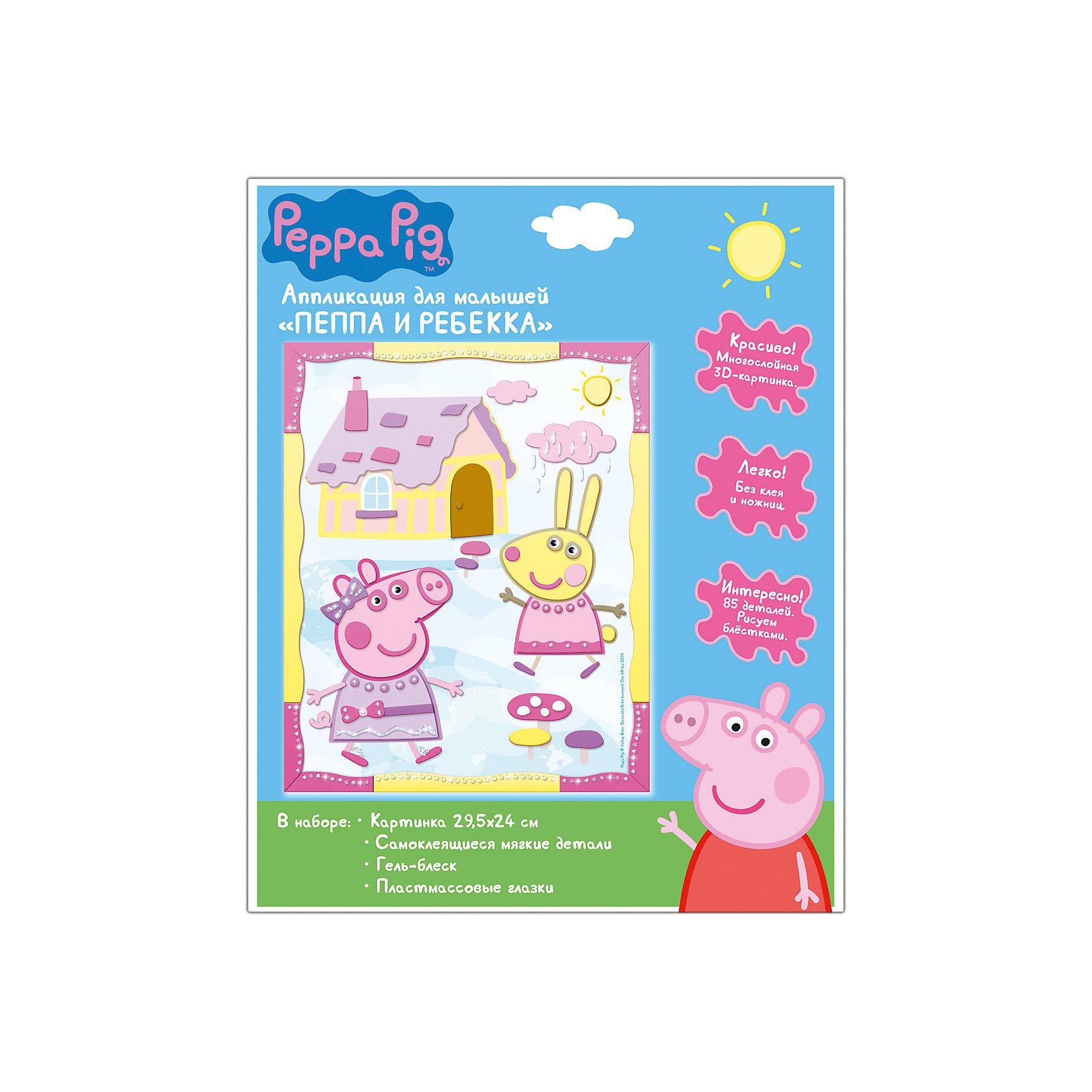 Аппликация ПЕППА И РЕБЕККА, 29,5X24смБумага<br>Предложите своему малышу создать красивую аппликацию «Пеппа и Ребекка» ТМ «Peppa Pig». Рассмотрите картинку и позвольте ребенку самостоятельно выбрать детали, которые будут в находиться в нижнем слое. Снимите с выбранного фрагмента защитный слой бумаги и вклейте деталь в контур рисунка, объяснив последовательность создания картинки. Остальные элементы нужно наклеить слоями. Обращайте внимание крохи на готовую картинку на упаковке. Если он ошибся, деталь можно переклеить, пока клей не подсох. Просите малыша назвать цвет детали, проговаривать, большая она или маленькая, куда ее приклеиваете. Затем украсьте картинку гелем-блеском. Обязательно похвалите ребенка и поставьте готовую картинку на самое видное место! В наборе для аппликации: картонная цветная картинка (29,5х24 см), набор самоклеящихся деталей для аппликации из мягкого материала ЭВА, пластмассовые вращающиеся глазки, гель-краска с блестками. Товар сертифицирован. Срок годности – 5 лет.<br><br>Ширина мм: 300<br>Глубина мм: 240<br>Высота мм: 7<br>Вес г: 77<br>Возраст от месяцев: 84<br>Возраст до месяцев: 108<br>Пол: Унисекс<br>Возраст: Детский<br>SKU: 5016358