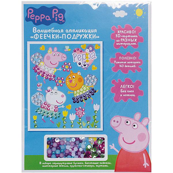 Волшебная аппликация Феечки-подружки 3 в 1, Свинка ПеппаБумага<br>Создайте вместе со своей малышкой блестящую 3D-аппликацию «Феечки-подружки» с веселыми героинями мультфильма «Свинка Пеппа». Без ножниц и клея! Для этого выдавите кружочки-стикеры, вклейте их в контур рисунка, а на них прикрепите бусинки и пайетки. Снимите защитный слой с блестящих деталей и приклейте на картинку. Волшебная аппликация готова! А во время ее создания у маленькой мастерицы активно развиваются мелкая моторика, координация движений, цветовосприятие, пространственное мышление и воображение.&#13;<br>В наборе для аппликации: картонная цветная картинка (25х19 см), самоклеящиеся кружочки-стикеры и блестящие детали из мягкого материала ЭВА, перламутровые бусинки, пайетки. Товар сертифицирован.<br><br>Ширина мм: 250<br>Глубина мм: 190<br>Высота мм: 5<br>Вес г: 51<br>Возраст от месяцев: 84<br>Возраст до месяцев: 108<br>Пол: Унисекс<br>Возраст: Детский<br>SKU: 5016374