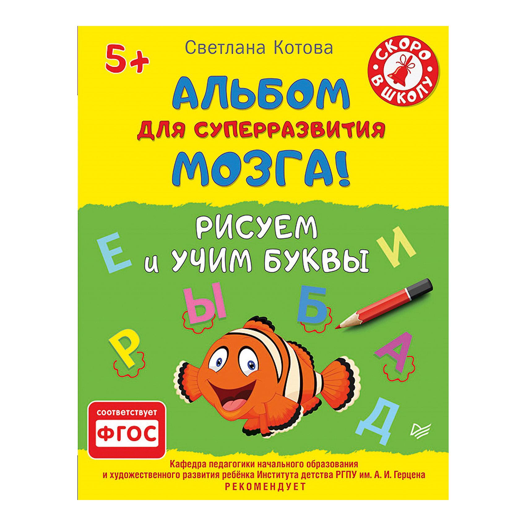 Рисуем и учим буквы 5+Азбуки<br>Перед вами уникальная книга, с помощью которой вы сможете легко и успешно подготовить ребенка к письму и чтению. Развитие устной и письменной речи не может происходить без овладения письмом и графическими навыками. Занимайтесь с ребенком, и он быстро и с удовольствием научится писать и выучит все буквы. Методика прекрасно подходит для работы с детьми, имеющими затруднения в формировании навыков письма и чтения (в том числе дислексия, алалия).<br><br>Ширина мм: 252<br>Глубина мм: 195<br>Высота мм: 3<br>Вес г: 147<br>Возраст от месяцев: 60<br>Возраст до месяцев: 84<br>Пол: Унисекс<br>Возраст: Детский<br>SKU: 5018097
