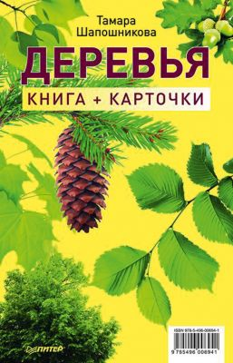 ПИТЕР Книга и карточки Деревья фото-1
