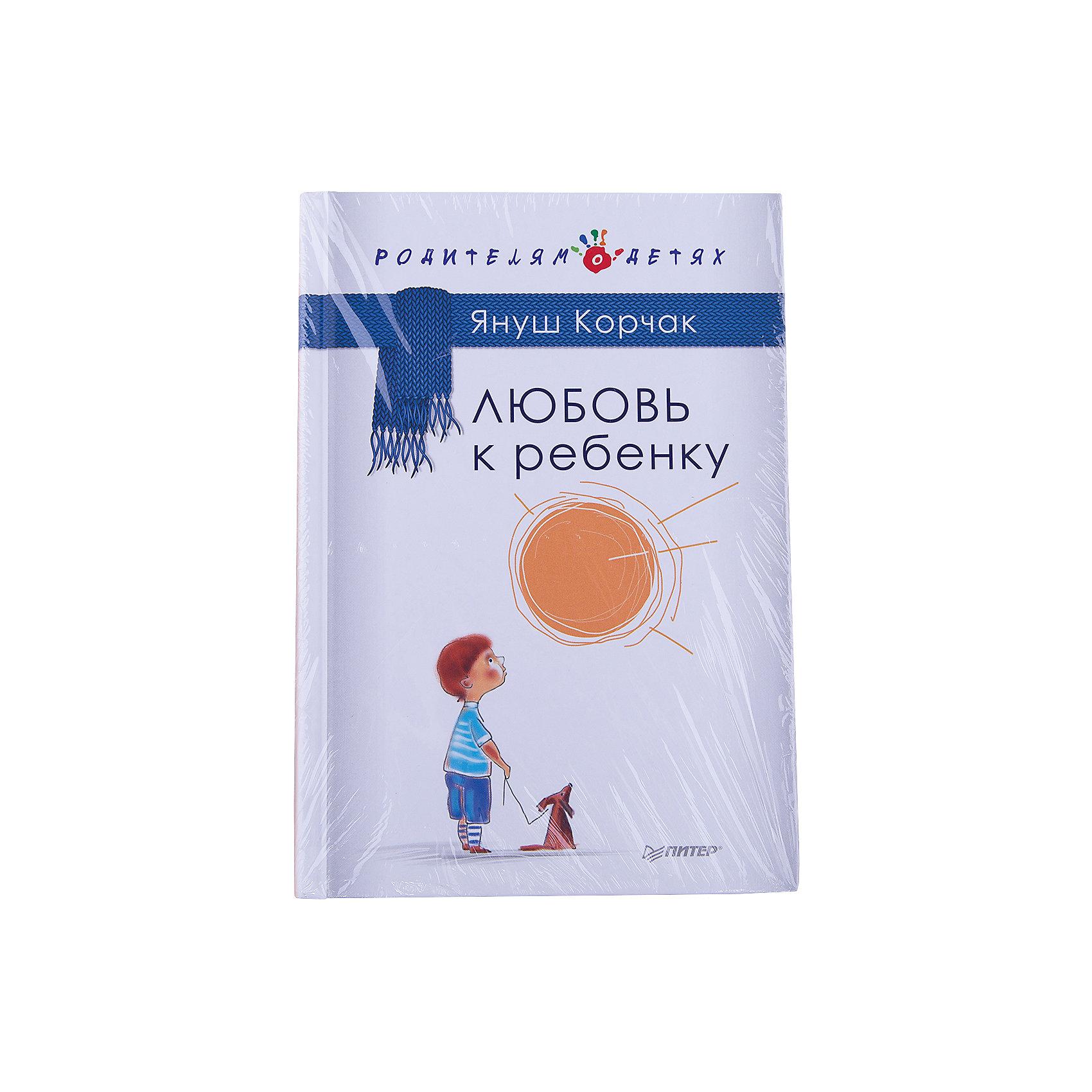Любовь к ребенку, Я. КорчакКниги Януша Корчака давно стали классикой воспитания. О них не хочется много говорить, их хочется читать, читать и перечитывать тонкие и остроумные замечания, детали, внимательно подсмотренные умным взглядом великого мастера. Эти книги несут ту меру доброты и любви к детям, которая, медленно впитываясь, меняет каждого. <br>В книгу включен полный текст книги Как любить ребенка.<br><br>Ширина мм: 213<br>Глубина мм: 147<br>Высота мм: 19<br>Вес г: 428<br>Возраст от месяцев: 144<br>Возраст до месяцев: 2147483647<br>Пол: Унисекс<br>Возраст: Детский<br>SKU: 5018102