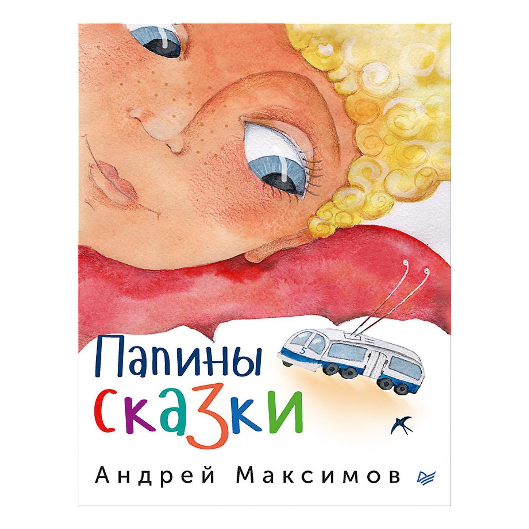 Папины сказки, А.М. МаксимовПеред Вами — совершенно необычная книга.<br>Во-первых, она обращена к папам — к тем замечательным отцам, которые понимают, что помимо работы надо ещё и заниматься своими детьми, иначе они вырастут в безотцовщине.<br>Во-вторых, это действительно книга для семейного чтения. Истории, рассказанные здесь, могут быть интересны как взрослым, так и детям. Они наверняка дадут повод для совместных бесед и для совместных размышлений.<br><br>Ширина мм: 260<br>Глубина мм: 201<br>Высота мм: 11<br>Вес г: 538<br>Возраст от месяцев: 72<br>Возраст до месяцев: 2147483647<br>Пол: Унисекс<br>Возраст: Детский<br>SKU: 5018108