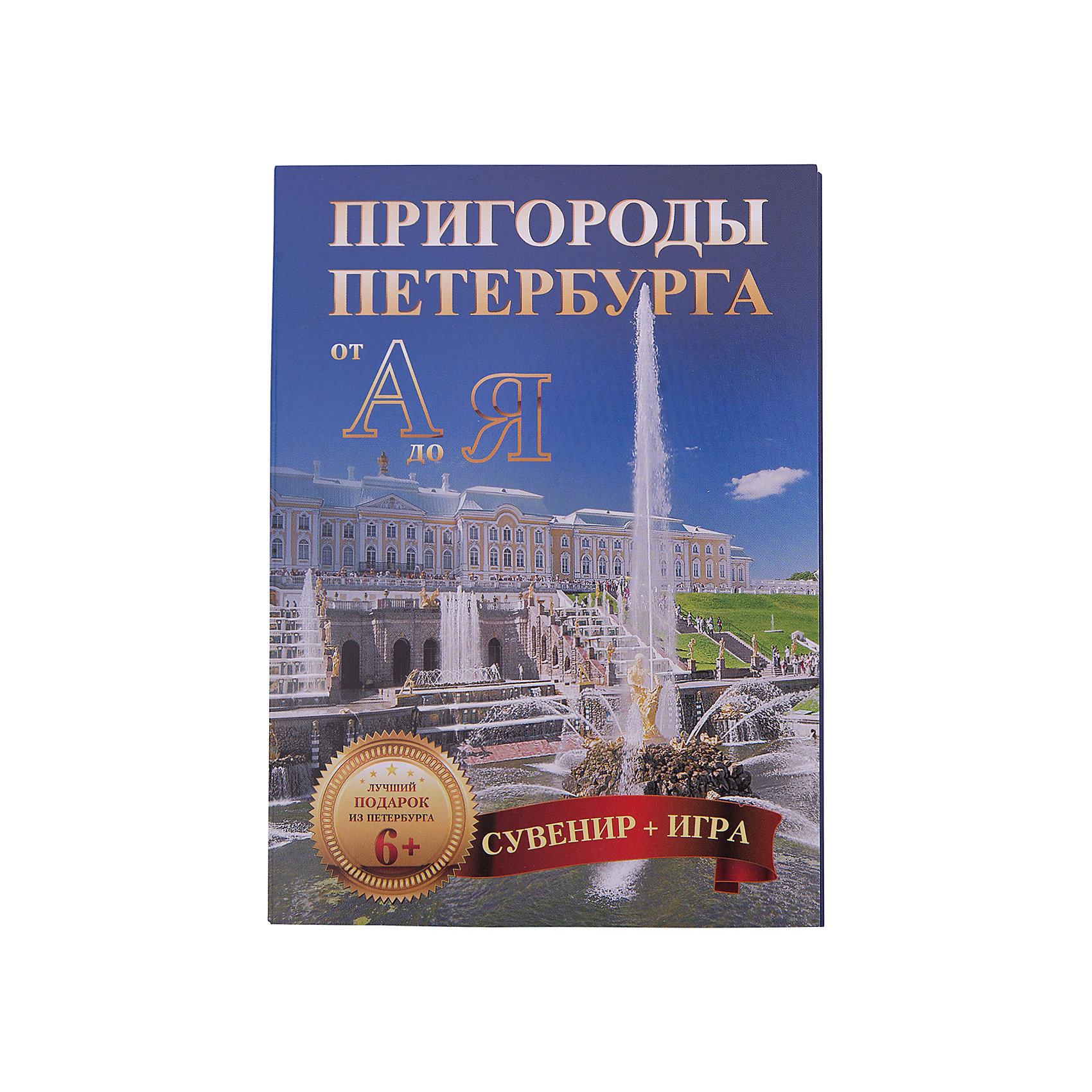 ПИТЕР Карточки Пригороды Петербурга от А до Я александр базель отадоя ая