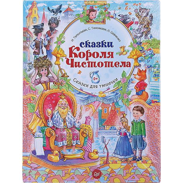 Сказки Короля ЧистотелаДетская психология и здоровье<br>Эта книга – сборник полезных сказок для детей. Чем же эти сказки отличаются от обычных? Тем, что они помогают родителям перестать читать детям нотации, а учат решать проблемы при помощи сказок. Зачем по десять раз на дню повторять «Убери игрушки», если можно прочитать добрую и поучительную сказку, и ребенок начнет сам убирать игрушки. <br>Эти сказки будут интересны детям не только благодаря своему сюжету, но и интересным обучающим заданиям. Ребенок просто не сможет оторваться от книги, ведь это будет не только чтение, но и развивающая игра.<br>Ширина мм: 260; Глубина мм: 201; Высота мм: 7; Вес г: 358; Возраст от месяцев: 12; Возраст до месяцев: 48; Пол: Унисекс; Возраст: Детский; SKU: 5018113;