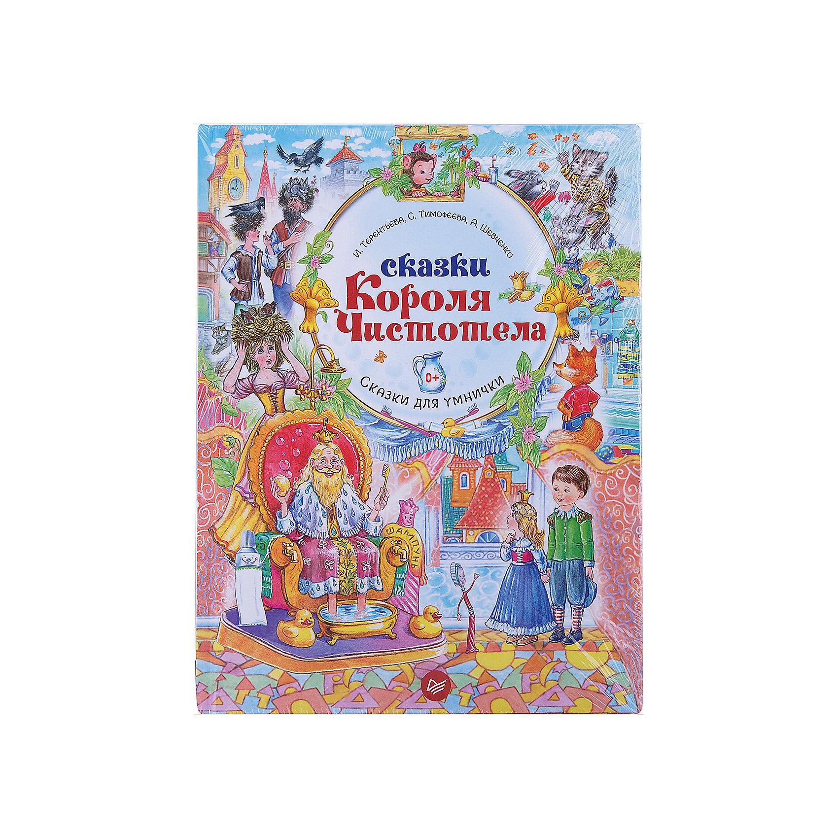 Сказки Короля ЧистотелаДетская психология и здоровье<br>Эта книга – сборник полезных сказок для детей. Чем же эти сказки отличаются от обычных? Тем, что они помогают родителям перестать читать детям нотации, а учат решать проблемы при помощи сказок. Зачем по десять раз на дню повторять «Убери игрушки», если можно прочитать добрую и поучительную сказку, и ребенок начнет сам убирать игрушки. <br>Эти сказки будут интересны детям не только благодаря своему сюжету, но и интересным обучающим заданиям. Ребенок просто не сможет оторваться от книги, ведь это будет не только чтение, но и развивающая игра.<br><br>Ширина мм: 260<br>Глубина мм: 201<br>Высота мм: 7<br>Вес г: 358<br>Возраст от месяцев: 12<br>Возраст до месяцев: 48<br>Пол: Унисекс<br>Возраст: Детский<br>SKU: 5018113
