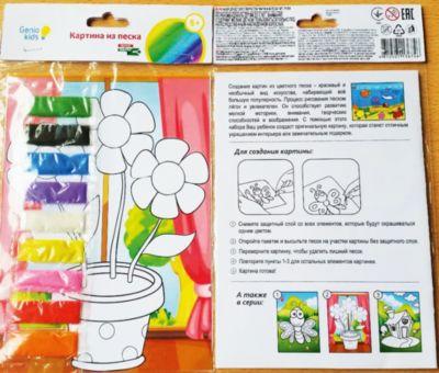 Genio Kids Набор для детского творчества Картина из песка