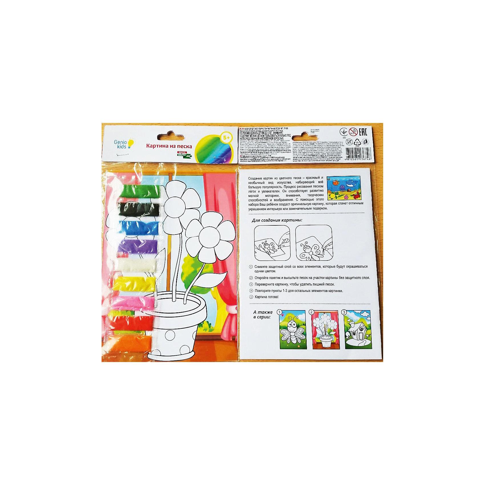 Genio Kids Набор для детского творчества Картина из песка набор для детского творчества набор веселая кондитерская 1 кг