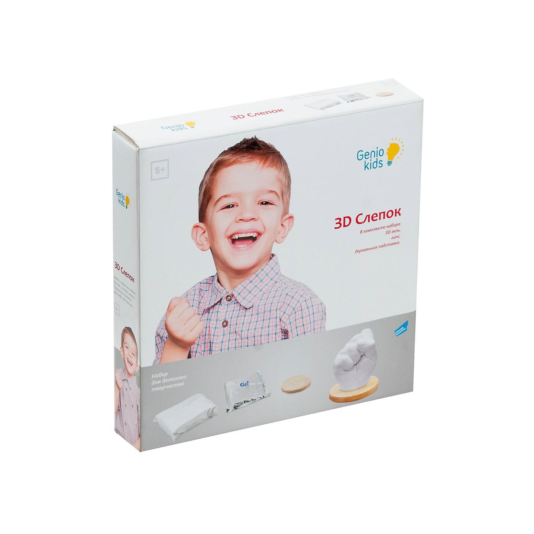 "Genio Kids Набор для детского творчества 3D слепок genio kids набор для детского творчества ""шкатулка"""