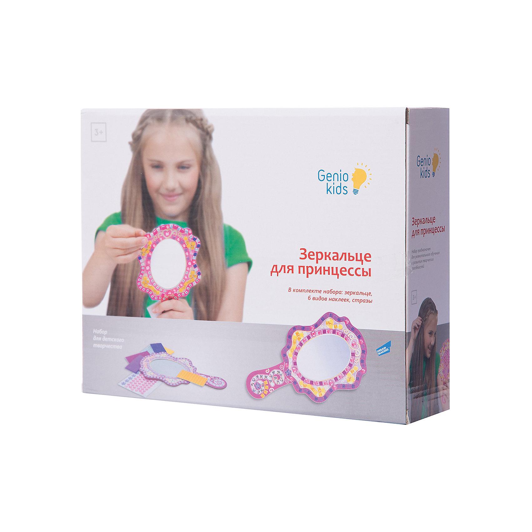 "Genio Kids Набор для детского творчества ""Зеркальце для принцессы"" genio kids набор для детского творчества ""шкатулка"""