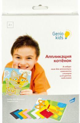 Genio Kids Набор для детского творчества Апликация Котёнок
