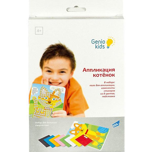 Набор для детского творчества Апликация  КотёнокБумага<br>В набор входит :индивидуальная коробка с напечатанной  на ней инструкцией , игровое  поле  с напечатанным рисунком  котёнка ,  для приклеивания разноцветных стикеров  с нанесённой клеевой основой. На поле нанесены цифры в квадратах размером 5х5 мм с номером внутри . Каждый номер соответствует цвету стикера . Стикеры разноцветные в блоках размер  5,5х5,5 см.  В каждом блоке 64 квадратных стикера размером 6х6 мм. одного цвета. Ребёнок вынимает стикер из блока и наклеивает на игровое поле  соответственно номеру цвета. В результате получается изображение котёнка . Которое в дальнейшем ставится на картонную подставку.<br>Ширина мм: 150; Глубина мм: 20; Высота мм: 230; Вес г: 200; Возраст от месяцев: 36; Возраст до месяцев: 108; Пол: Унисекс; Возраст: Детский; SKU: 5018335;