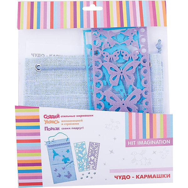 Набор для детского творчества Чудо-кармашкиШитьё<br>В набор входят готовые подвесные карманы для хранения из натурального льняного полотна, 2 узорные пластины, стразы, лента для декорирования. Набор предлагается в 2-х комплектациях: с карманами розового и голубого цветов. В стильных кармашках девочка сможет хранить свои аксессуары, игрушки, письменные принадлежности и другие полезные мелочи.<br>Ширина мм: 290; Глубина мм: 250; Высота мм: 20; Вес г: 77; Возраст от месяцев: 36; Возраст до месяцев: 108; Пол: Женский; Возраст: Детский; SKU: 5018340;