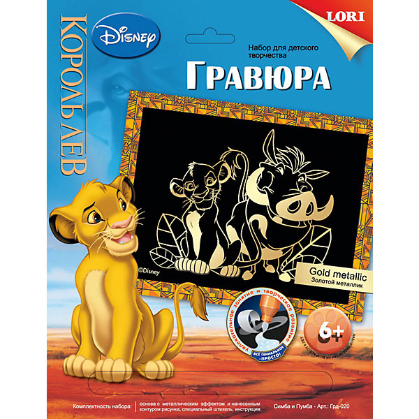 Гравюра Disney большая с эффектом золота  «Симба и Пумба»Гравюры для детей<br>Гравюра Disney большая с эффектом золота «Симба и Пумба»<br><br>Характеристики:<br><br>- в набор входит: картинка, штрихель<br>- состав: картон, пластик, металл<br>- размер упаковки: 27 * 1 * 21 см.<br>- для детей в возрасте: от 6 до 12 лет<br>- страна производитель: Китай<br><br>Набор для творчества Гравюра с героями любимого мультфильма Тимоном и Пумбой понравится как девочкам, так и мальчикам. Этот набор станет очень интересным и новым занятием для тех, кто еще не пробовал выполнять такие работы. Поделку легко выполнить и очень скоро можно будет радоваться результату законченной работы. Контур картинки уже имеется, нужно просто использовать штрихель из набора, чтобы соскрести черную краску и добавить блестящего золотого цвета. На обороте коробочки имеется небольшая рамка для готовой гравюры. Работая с таким набором ребенок развивает моторику рук, воображение, усидчивость, аккуратность и внимание.<br><br>Гравюру Disney большая с эффектом золота «Симба и Пумба» можно купить в нашем интернет-магазине.<br><br>Ширина мм: 225<br>Глубина мм: 30<br>Высота мм: 180<br>Вес г: 450<br>Возраст от месяцев: 72<br>Возраст до месяцев: 120<br>Пол: Унисекс<br>Возраст: Детский<br>SKU: 5032217