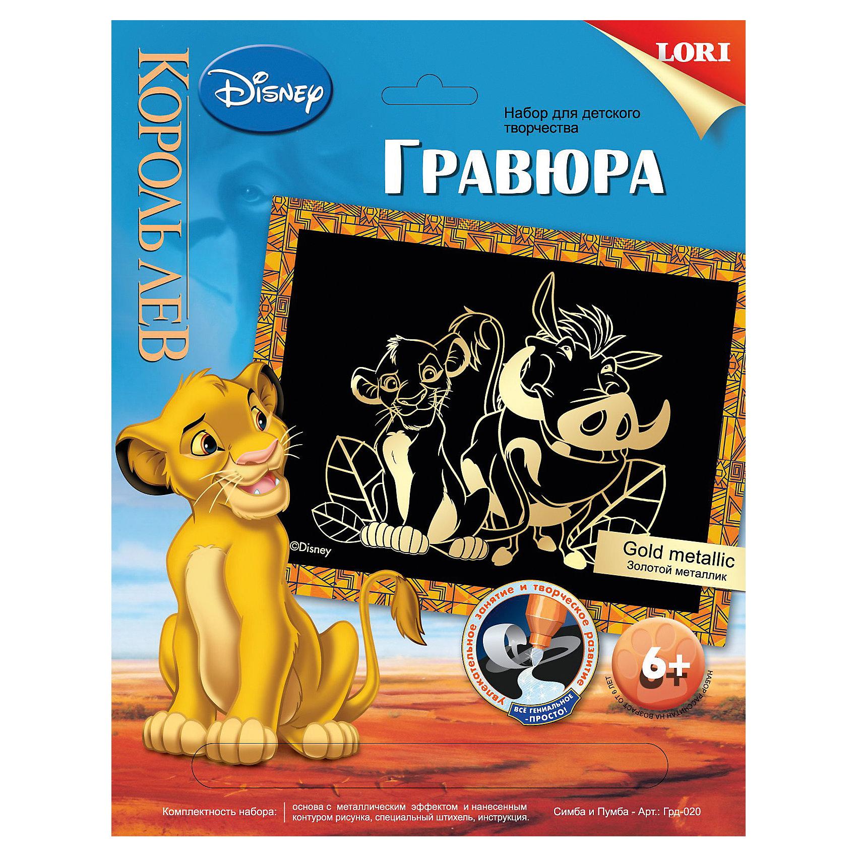 Гравюра Disney большая с эффектом золота  «Симба и Пумба»Гравюры<br>Гравюра Disney большая с эффектом золота «Симба и Пумба»<br><br>Характеристики:<br><br>- в набор входит: картинка, штрихель<br>- состав: картон, пластик, металл<br>- размер упаковки: 27 * 1 * 21 см.<br>- для детей в возрасте: от 6 до 12 лет<br>- страна производитель: Китай<br><br>Набор для творчества Гравюра с героями любимого мультфильма Тимоном и Пумбой понравится как девочкам, так и мальчикам. Этот набор станет очень интересным и новым занятием для тех, кто еще не пробовал выполнять такие работы. Поделку легко выполнить и очень скоро можно будет радоваться результату законченной работы. Контур картинки уже имеется, нужно просто использовать штрихель из набора, чтобы соскрести черную краску и добавить блестящего золотого цвета. На обороте коробочки имеется небольшая рамка для готовой гравюры. Работая с таким набором ребенок развивает моторику рук, воображение, усидчивость, аккуратность и внимание.<br><br>Гравюру Disney большая с эффектом золота «Симба и Пумба» можно купить в нашем интернет-магазине.<br><br>Ширина мм: 225<br>Глубина мм: 30<br>Высота мм: 180<br>Вес г: 450<br>Возраст от месяцев: 72<br>Возраст до месяцев: 120<br>Пол: Унисекс<br>Возраст: Детский<br>SKU: 5032217