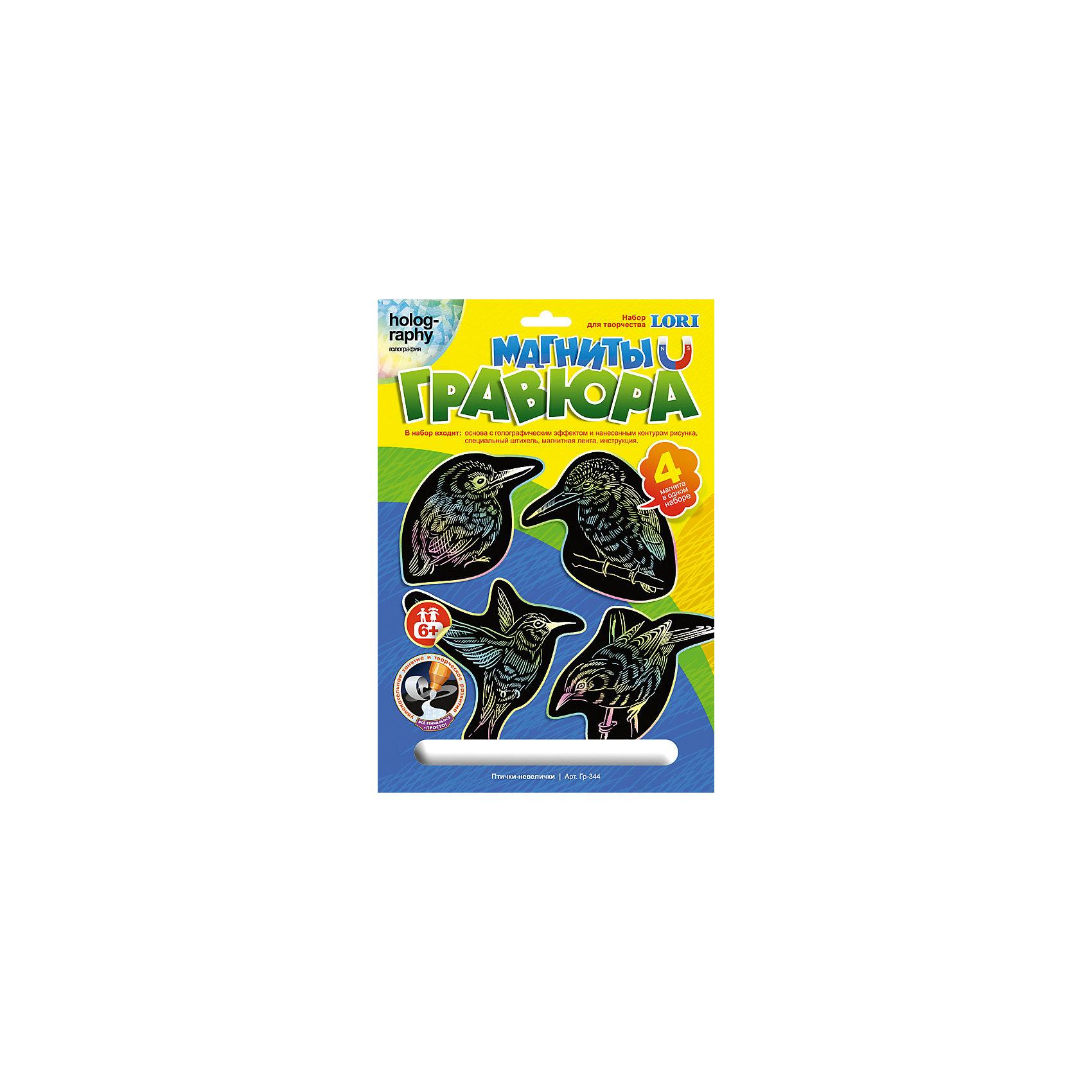 LORI Магниты с эффектом голографик «Птички-невелички» lori магниты из гипса золушка lori