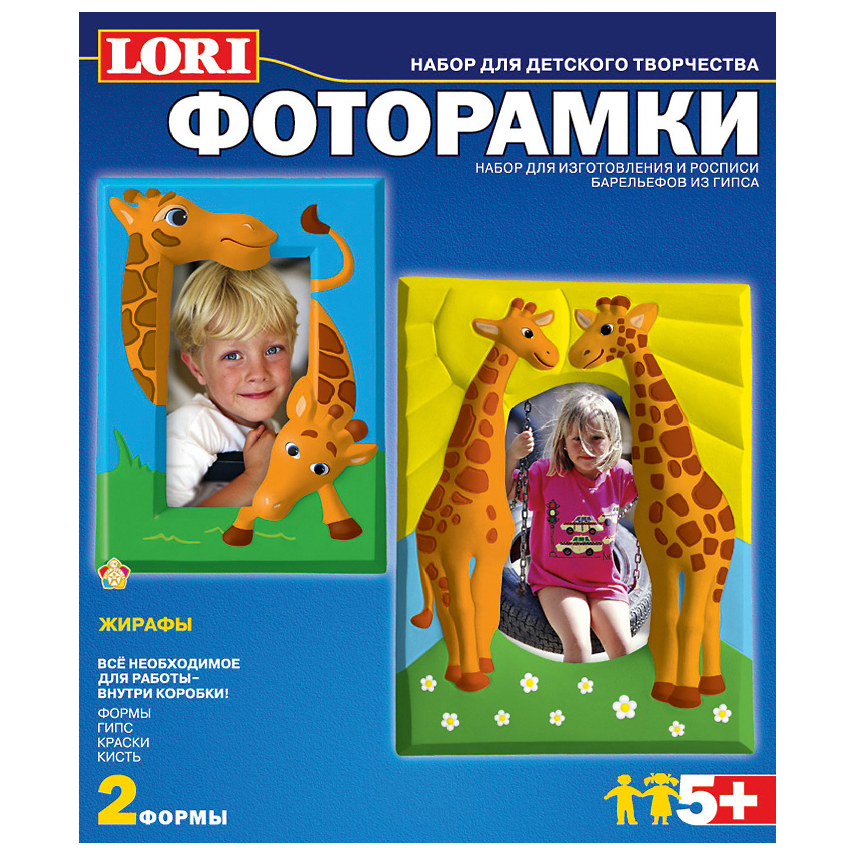 LORI Фоторамки из гипса  «Жирафы» lori фоторамки из гипса на клумбе