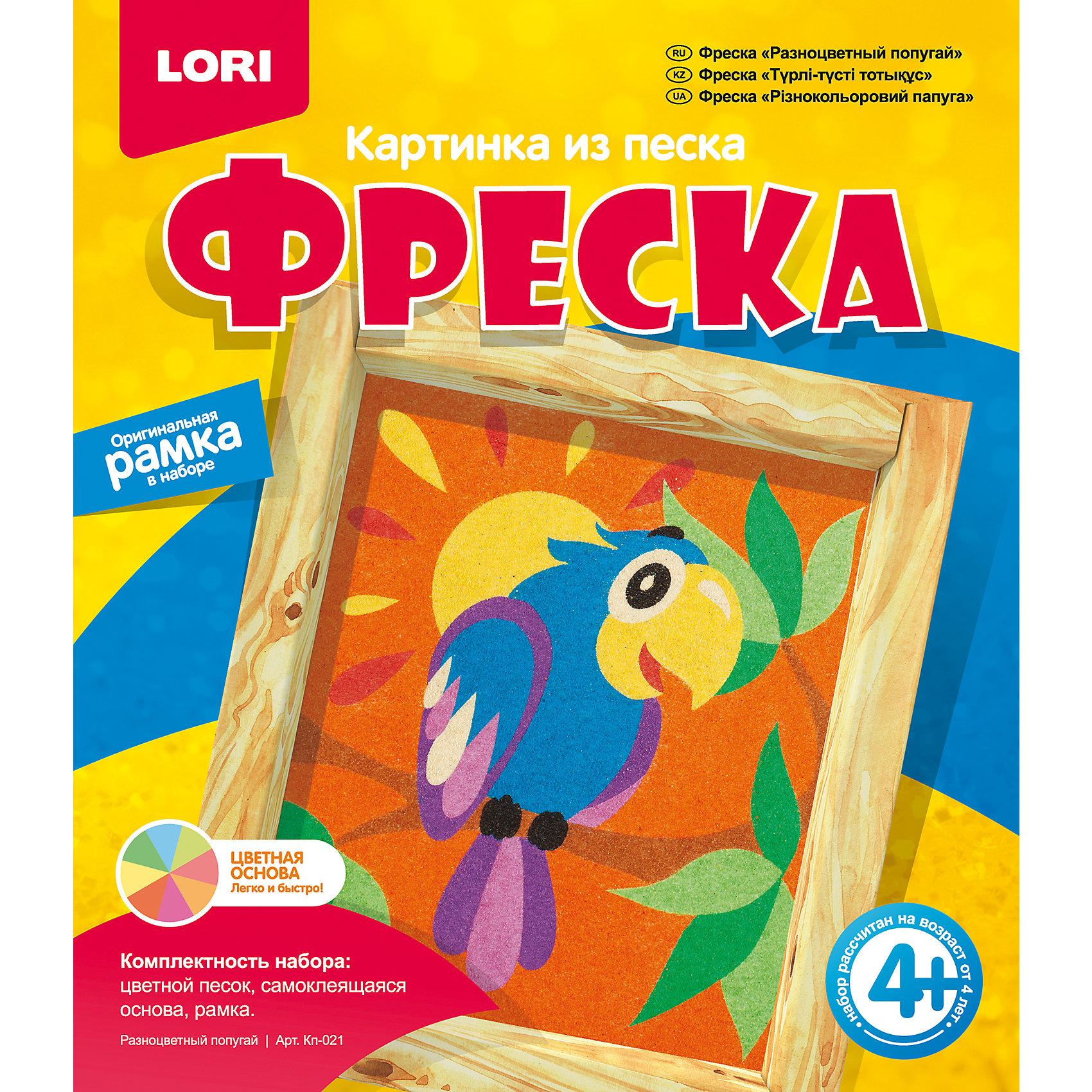 Фреска, Картина из песка Разноцветный попугай