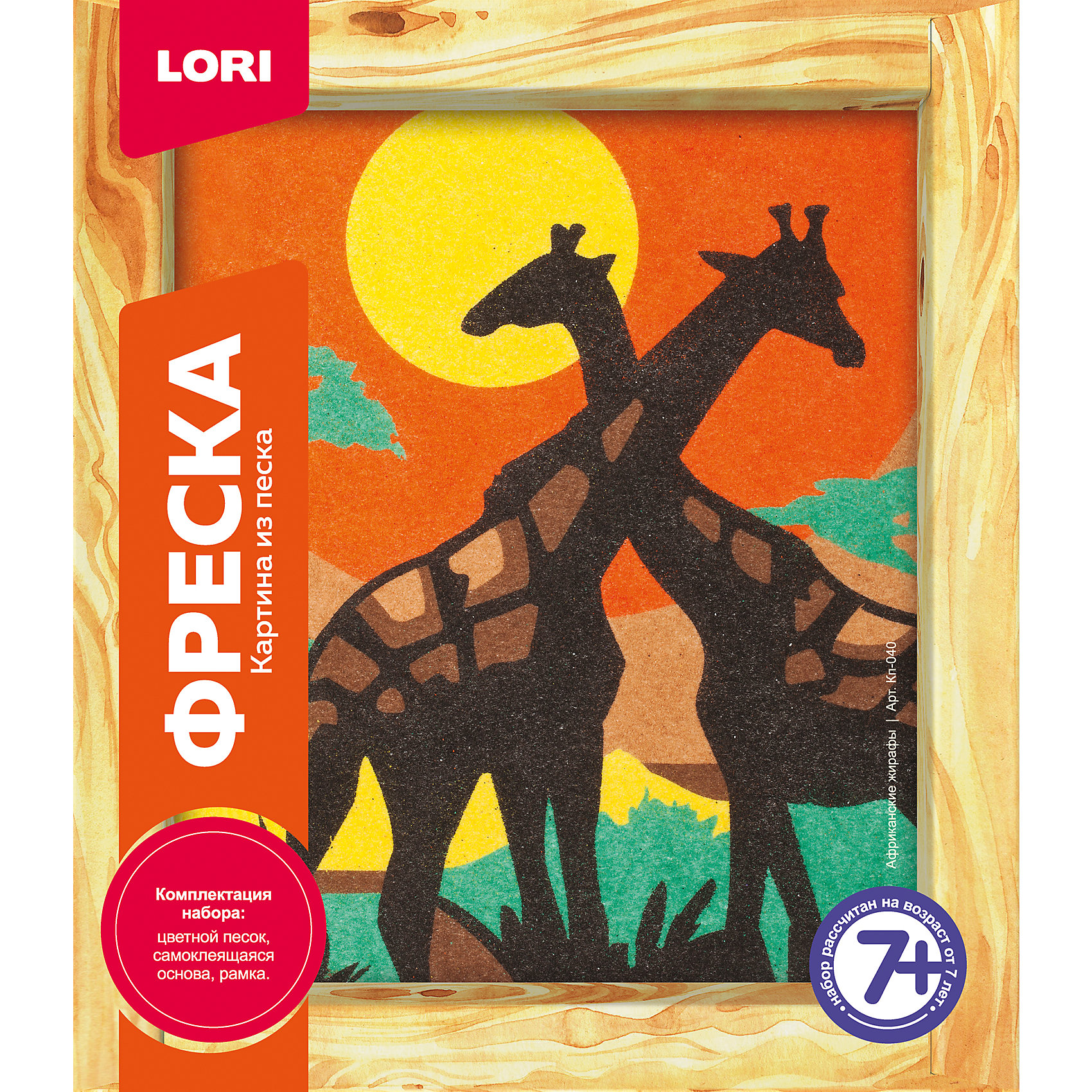 LORI Фреска, Картина из песка Африканские жирафы lori фоторамки из гипса на клумбе