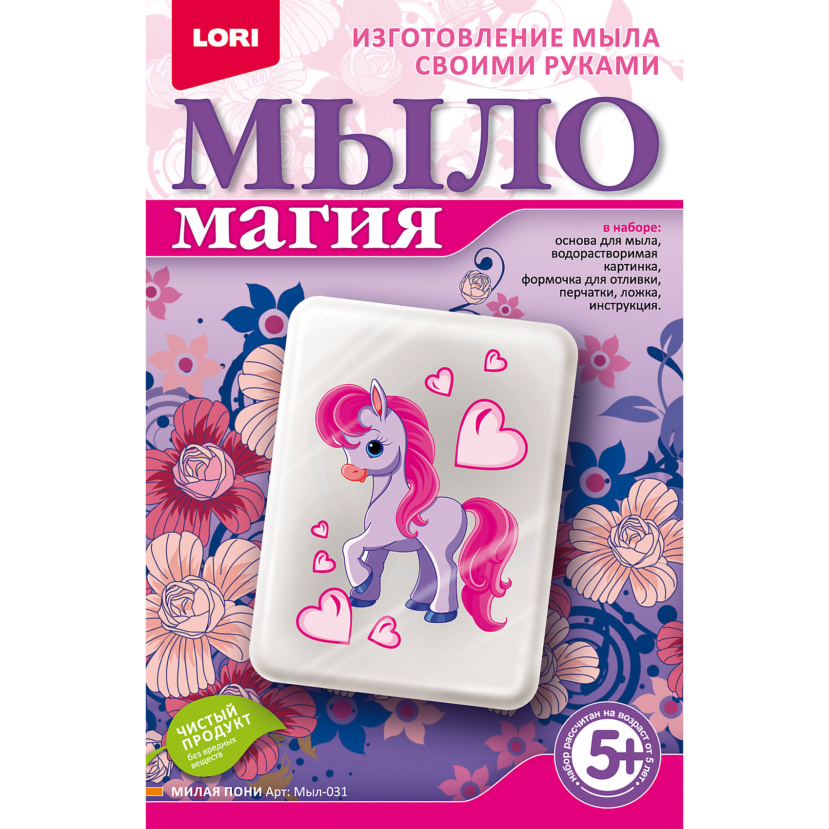 LORI МылоМагия Милая пони клубничный пищевой гелевый краситель дешево