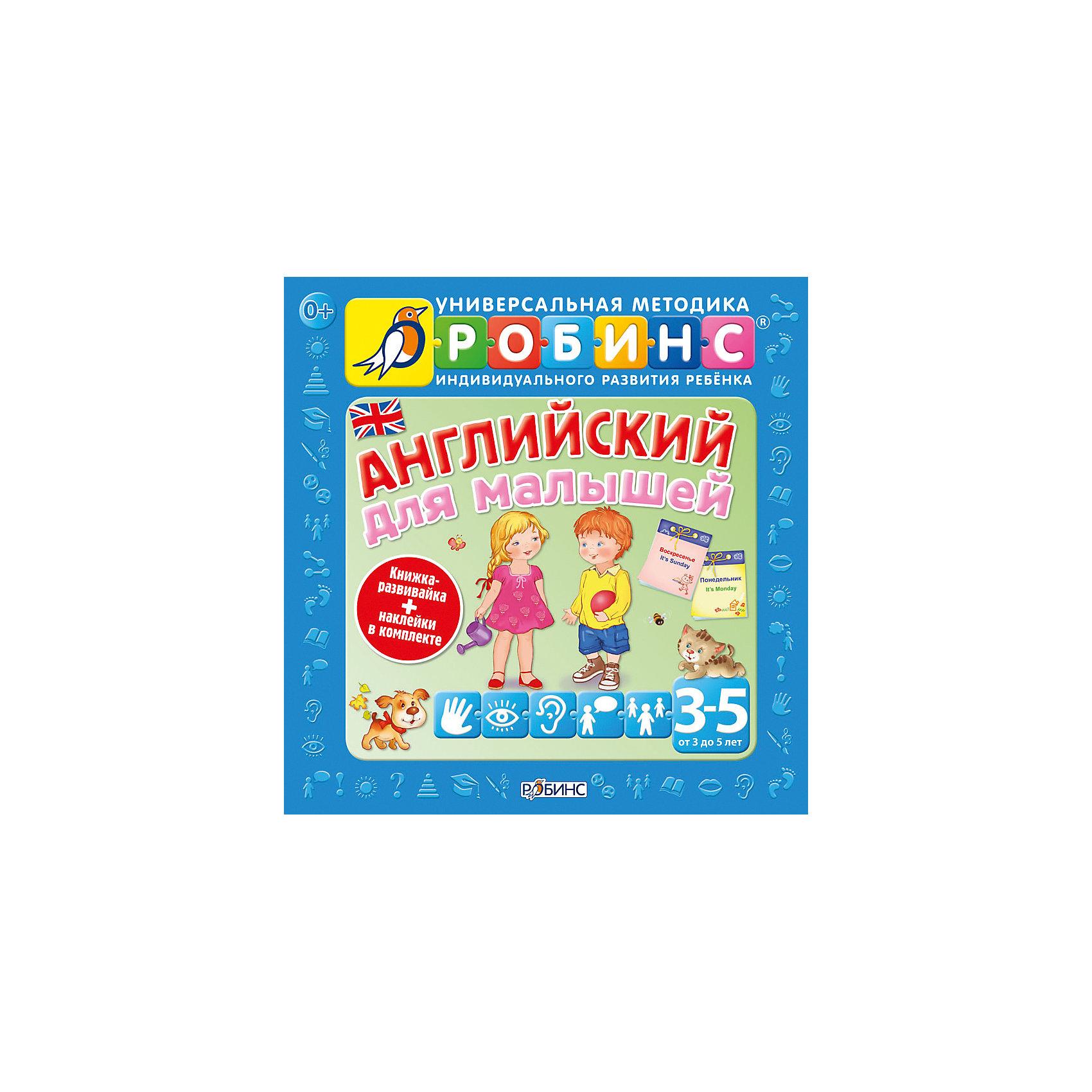 Английский для малышейРобинс<br>Уникальные пособие, с помощью которого ваш ребёнок выучит свои первые английские фразы. Занятия английским языком способствуют развитию речи, улучшению памяти и внимания, помогают в развитии социальных навыков. Подобранные фраз очень просты и вашему ребенку будет несложно запомнить их.<br><br>Ширина мм: 215<br>Глубина мм: 210<br>Высота мм: 10<br>Вес г: 215<br>Возраст от месяцев: 36<br>Возраст до месяцев: 84<br>Пол: Унисекс<br>Возраст: Детский<br>SKU: 5034125