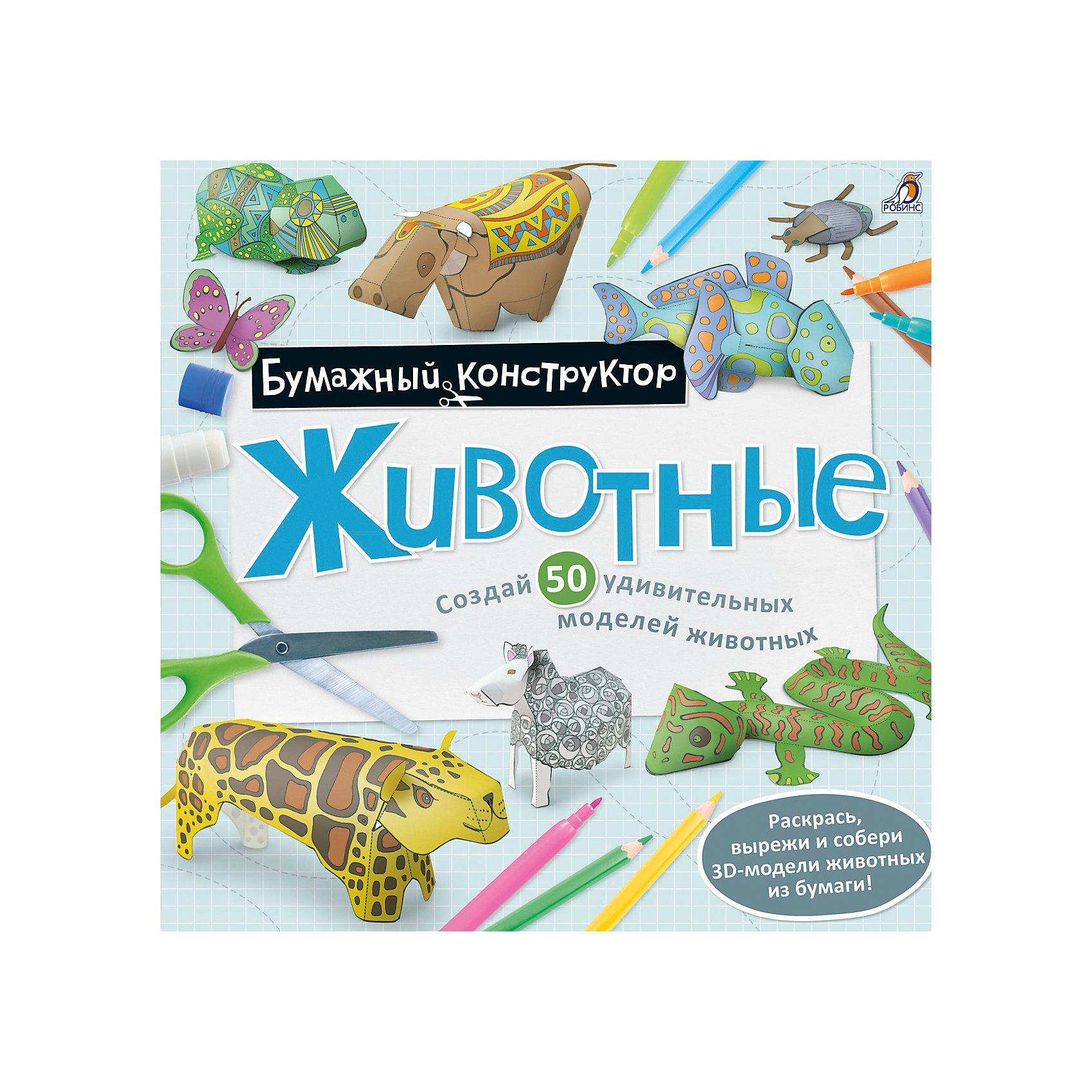 Раскраска-конструктор ЖивотныеРисование<br>Прояви настоящий дизайнерский талант, чтобы превратить обычную раскраску в яркие и красочные трёхмерные модели животных. Удивительные жуки, необыкновенные бабочки, ящерицы, черепахи, любимые домашние и дикие животные и даже самые опасные обитатели океанов ждут тебя на страницах этой книги.<br>Используй своё воображение и создай неповторимый окрас для каждого животного с помощью карандашей и фломастеров, собери конструктор с помощью клея и оживи всех обитателей книги.<br>Создай и собери свой собственный 3D-зоопарк!<br>В этой книге вы найдёте отличные идеи для творчества, модели конструктора и 50 бумажных животных. Развивайте творческие навыки, пространственное мышление, воображение вместе с книгой «Бумажный конструктор. ЖИВОТНЫЕ».<br><br>Ширина мм: 155<br>Глубина мм: 100<br>Высота мм: 26<br>Вес г: 155<br>Возраст от месяцев: 48<br>Возраст до месяцев: 108<br>Пол: Унисекс<br>Возраст: Детский<br>SKU: 5034130
