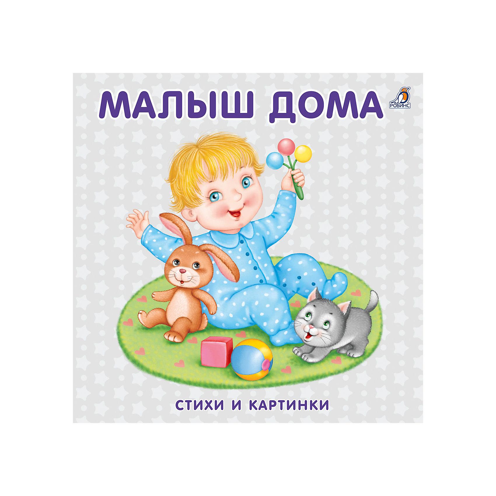 Книжки-картонка Малыш домаПервые книги малыша<br>Это настоящий подарок для любопытного и любознательного малыша.<br>На каждой страничке книжки ваш ребёнок найдёт добрые стихи и забавные картинки обо всём, что окружает малыша дома. <br>Играя с книжкой, он будет развивать мелкую моторику и зрение, тренировать память, внимание и мышление. <br>С этой книжкой малыш весело проведёт время и пополнит свой первый словарный запас, расширит кругозор, повысит свою эмоциональную активность.<br><br>Ширина мм: 140<br>Глубина мм: 140<br>Высота мм: 13<br>Вес г: 140<br>Возраст от месяцев: 12<br>Возраст до месяцев: 60<br>Пол: Унисекс<br>Возраст: Детский<br>SKU: 5034133