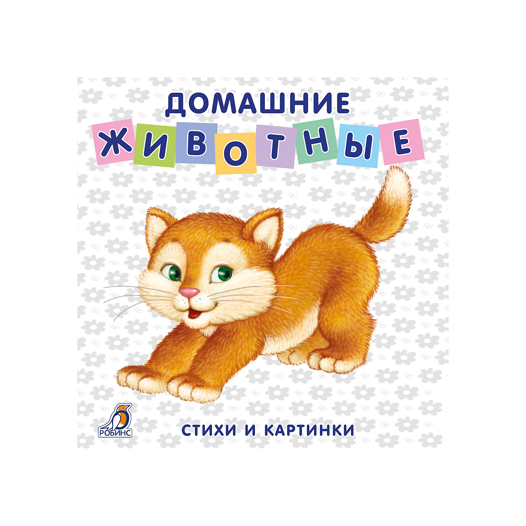 Книжки-картонки Домашние животныеПервые книги малыша<br>Это настоящий подарок для любопытного и любознательного малыша. На каждой страничке книжки ваш ребёнок найдёт яркие картинки и добрые стихи и впервые познакомится с домашними животными. Играя с яркими книжками, он будет развивать мелкую моторику и зрение, тренировать память, внимание и мышление. С книжкой малыш весело проведёт время и пополнит свой первый<br>словарный запас и кругозор, повысит свою эмоциональную активность.<br><br>Ширина мм: 140<br>Глубина мм: 140<br>Высота мм: 13<br>Вес г: 140<br>Возраст от месяцев: 12<br>Возраст до месяцев: 60<br>Пол: Унисекс<br>Возраст: Детский<br>SKU: 5034134