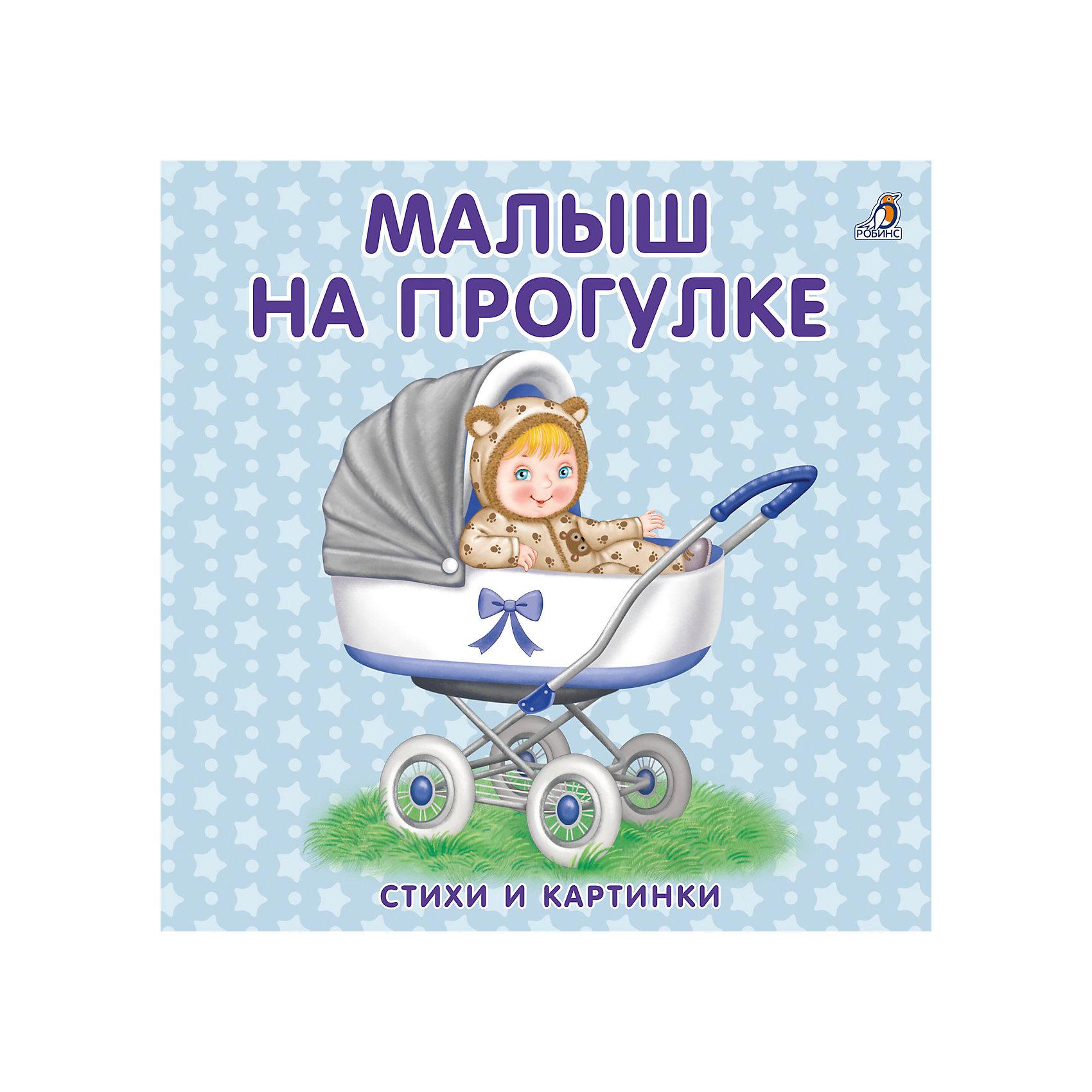 Книжки-картонки Малыш на прогулкеСтихи<br>Это настоящий подарок для любопытного и любознательного малыша.<br>На каждой страничке книжки ваш ребёнок найдёт добрые стихи и забавные картинки обо всём, что окружает малыша на улице. <br>Играя с книжкой, он будет развивать мелкую моторику и зрение, тренировать память, <br>внимание и мышление. <br>С этой книжкой малыш весело проведёт время и пополнит свой первый словарный запас, расширит кругозор, повысит свою эмоциональную активность.<br><br>Ширина мм: 140<br>Глубина мм: 140<br>Высота мм: 13<br>Вес г: 140<br>Возраст от месяцев: 12<br>Возраст до месяцев: 60<br>Пол: Унисекс<br>Возраст: Детский<br>SKU: 5034136