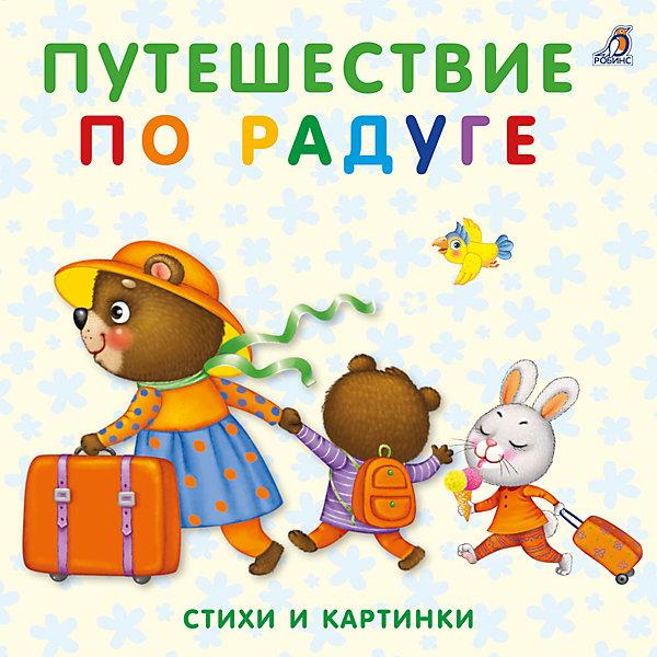 Книжки-картонки Путешествие по радугеПервые книги малыша<br>Это настоящий подарок для любопытного и любознательного малыша.<br>На каждой страничке книжки ваш ребёнок найдёт добрые стихи и забавные картинки о всех цветах радуги. <br>Играя с книжкой, он будет развивать мелкую моторику и зрение, тренировать память, внимание и мышление. <br>С этой книжкой малыш весело проведёт время и пополнит свой первый словарный запас, расширит кругозор, повысит свою эмоциональную активность.<br>Ширина мм: 140; Глубина мм: 120; Высота мм: 13; Вес г: 140; Возраст от месяцев: 12; Возраст до месяцев: 60; Пол: Унисекс; Возраст: Детский; SKU: 5034137;
