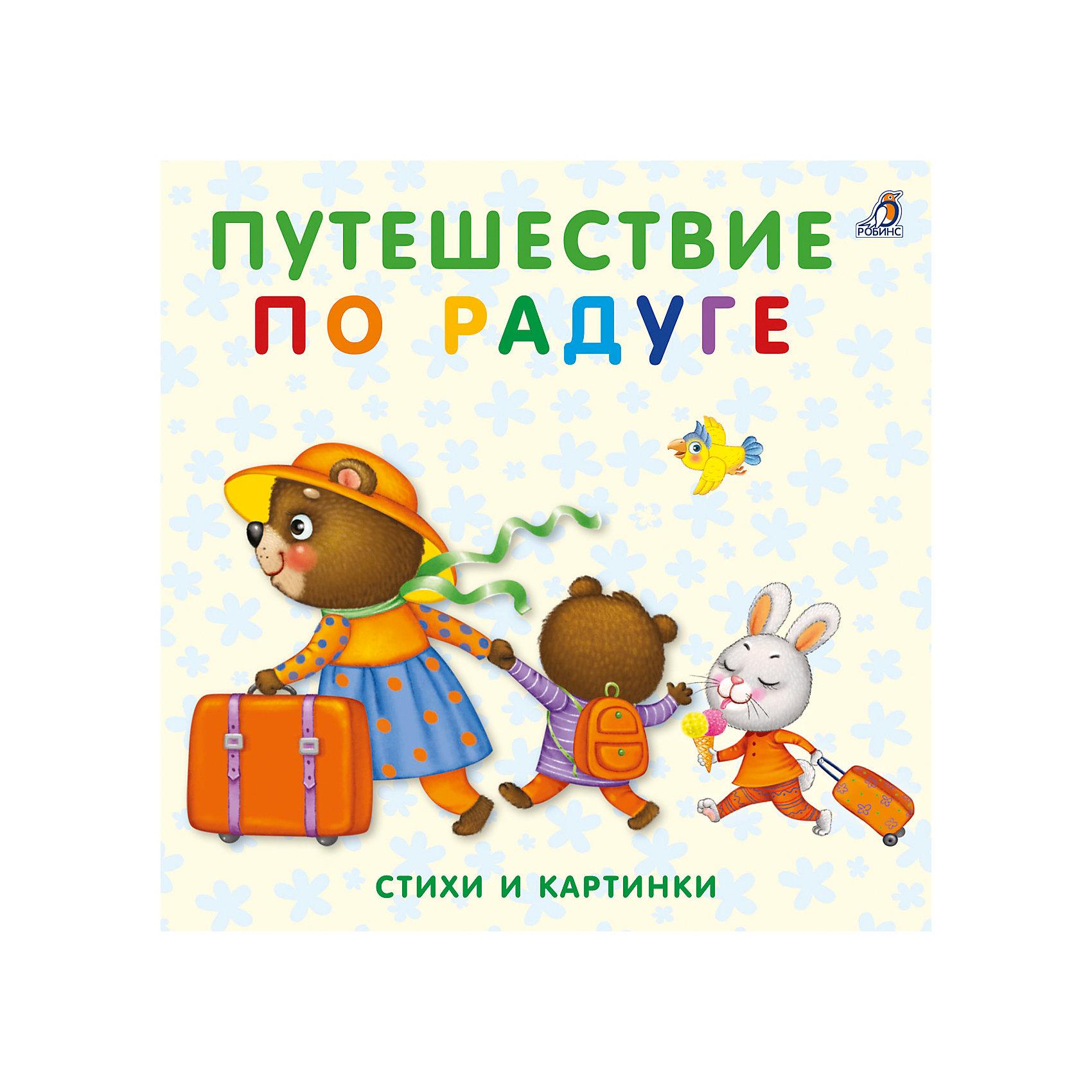 Книжки-картонки Путешествие по радугеПервые книги малыша<br>Это настоящий подарок для любопытного и любознательного малыша.<br>На каждой страничке книжки ваш ребёнок найдёт добрые стихи и забавные картинки о всех цветах радуги. <br>Играя с книжкой, он будет развивать мелкую моторику и зрение, тренировать память, внимание и мышление. <br>С этой книжкой малыш весело проведёт время и пополнит свой первый словарный запас, расширит кругозор, повысит свою эмоциональную активность.<br><br>Ширина мм: 140<br>Глубина мм: 120<br>Высота мм: 13<br>Вес г: 140<br>Возраст от месяцев: 12<br>Возраст до месяцев: 60<br>Пол: Унисекс<br>Возраст: Детский<br>SKU: 5034137