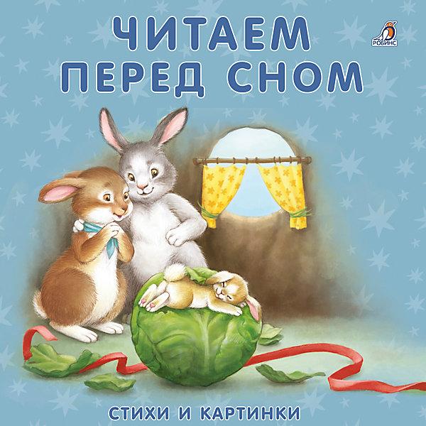Книжки-картонки Читаем перед сном